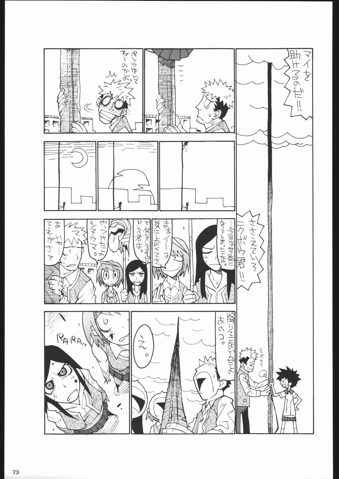 Kesagiri Koujouchou 71