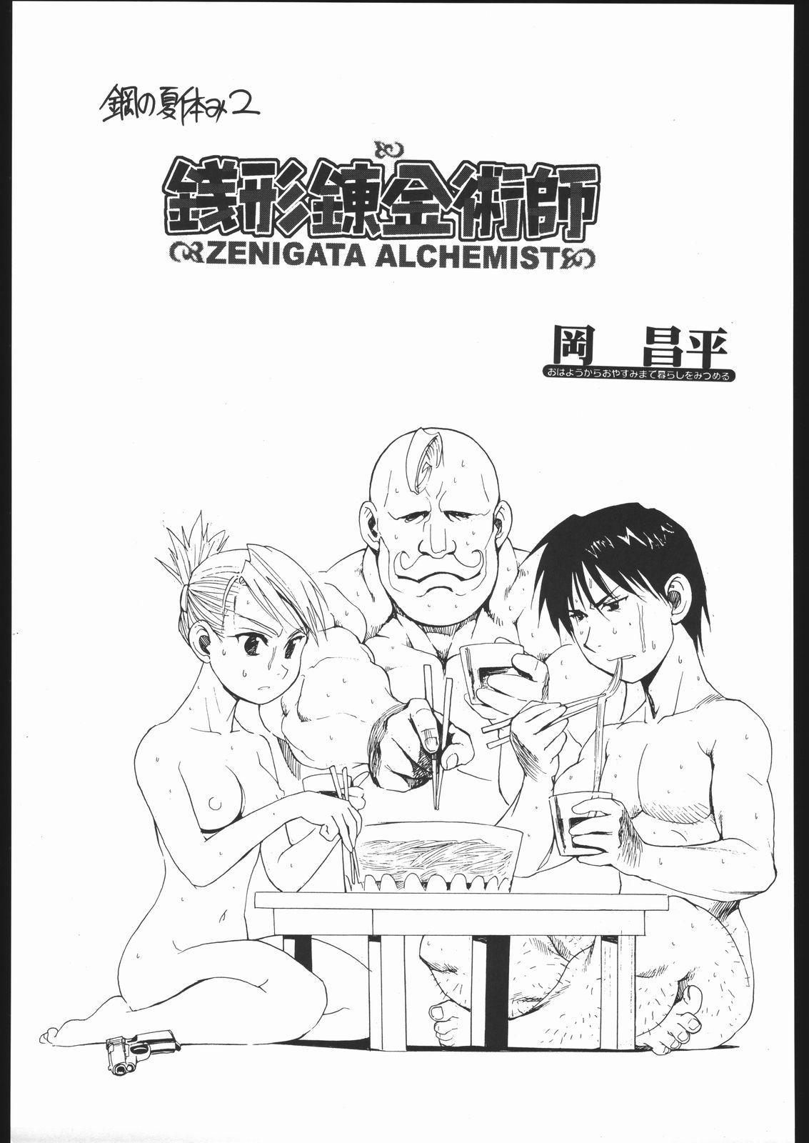 Kesagiri Koujouchou 73