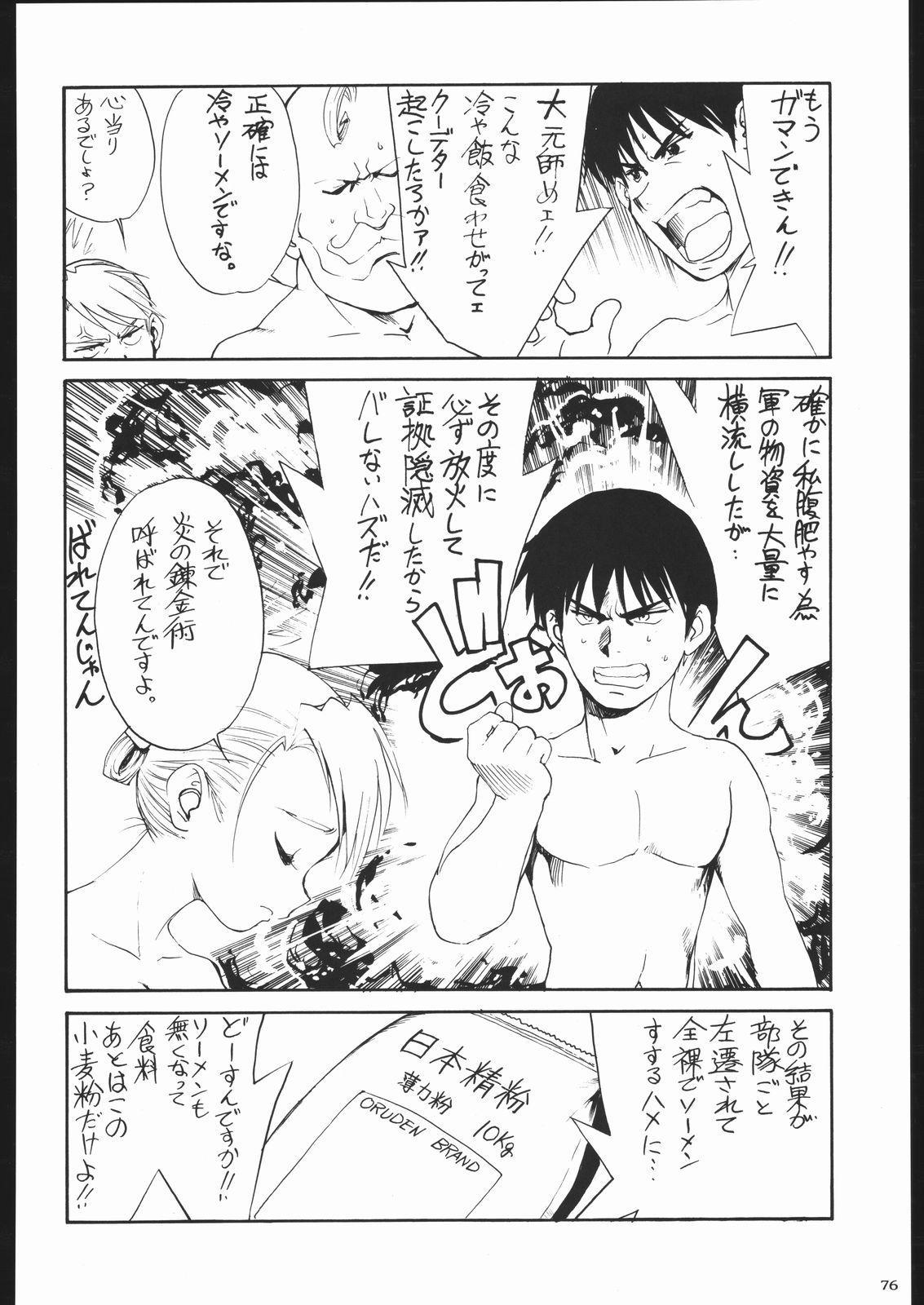 Kesagiri Koujouchou 74