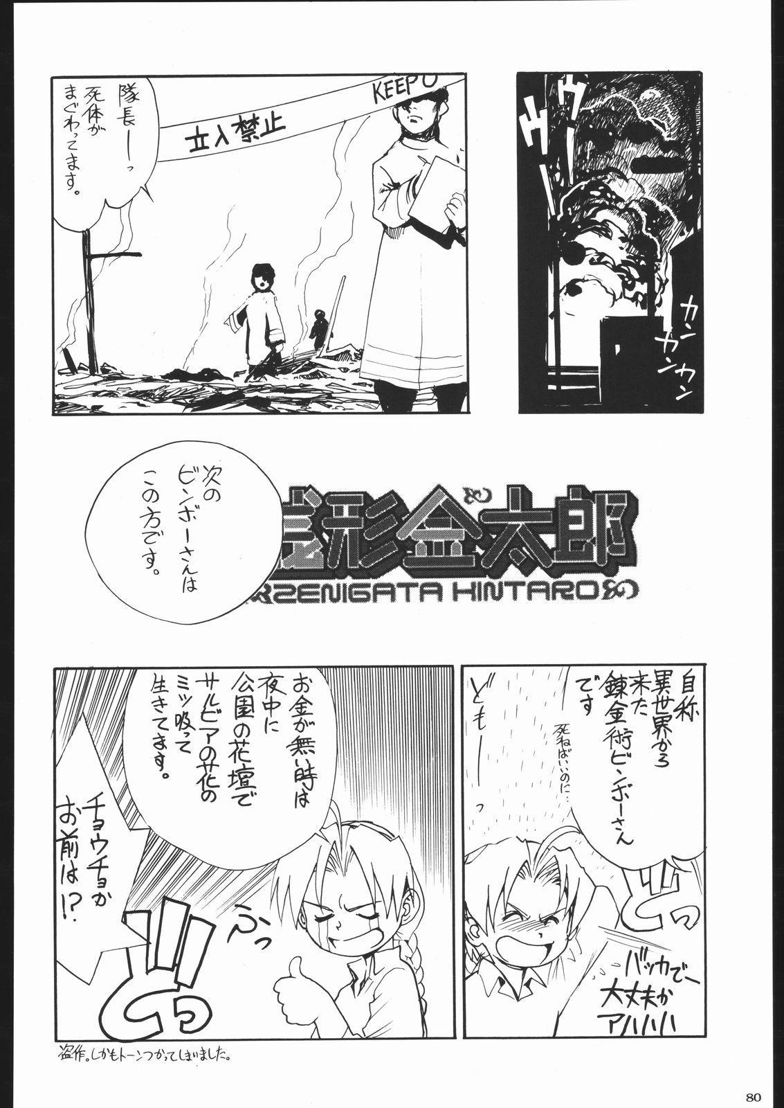 Kesagiri Koujouchou 78