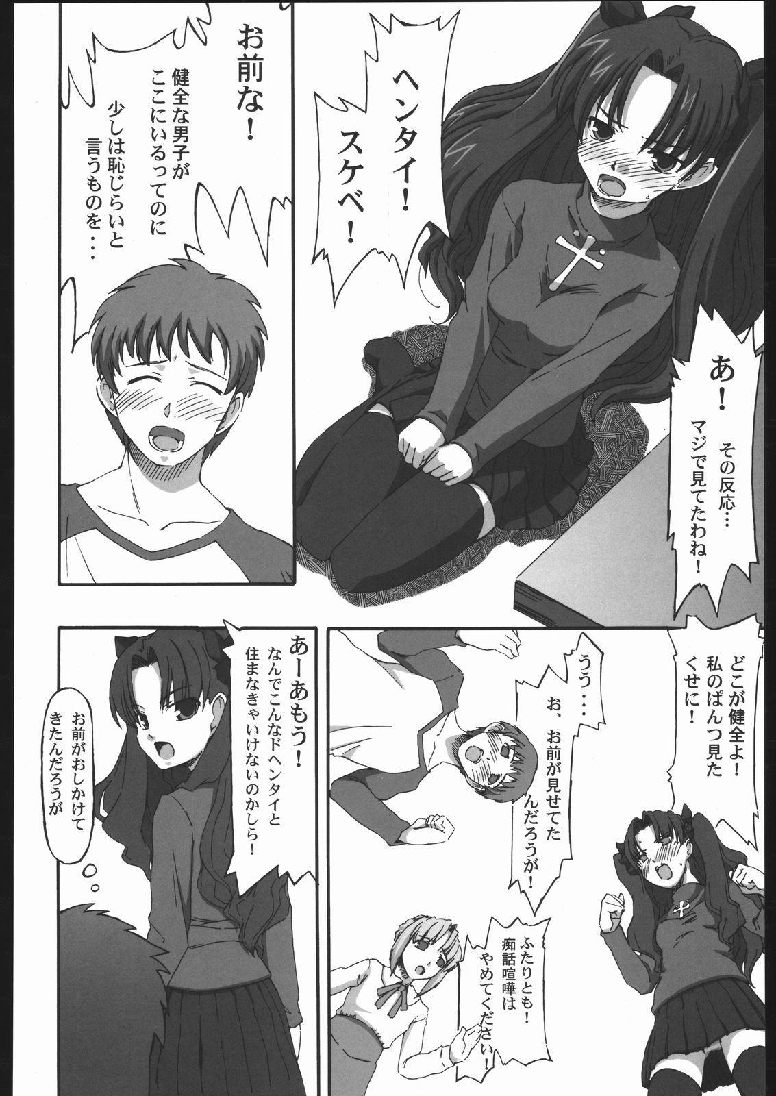 Kesagiri Koujouchou 82