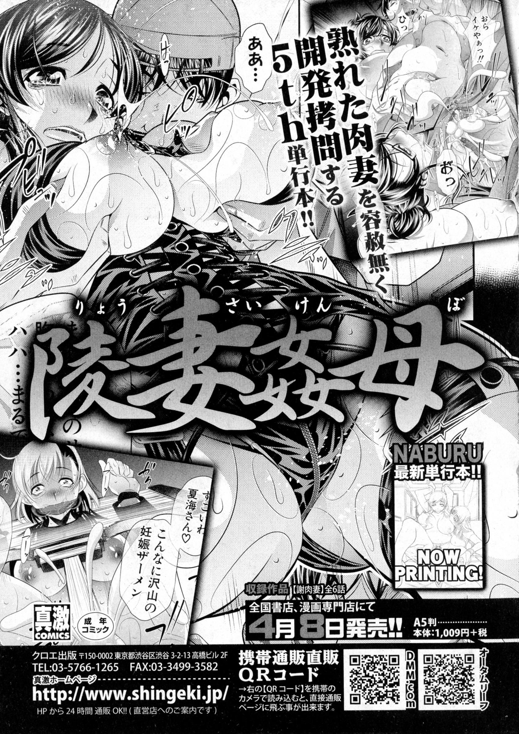 COMIC Shingeki 2016-04 120