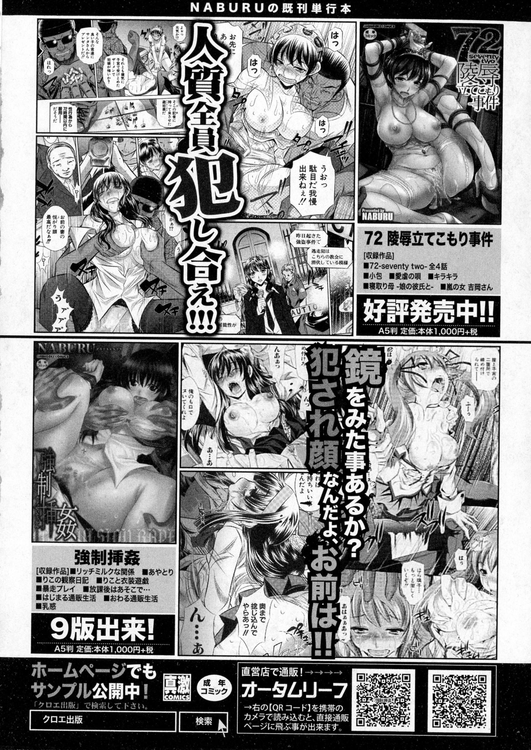 COMIC Shingeki 2016-04 121