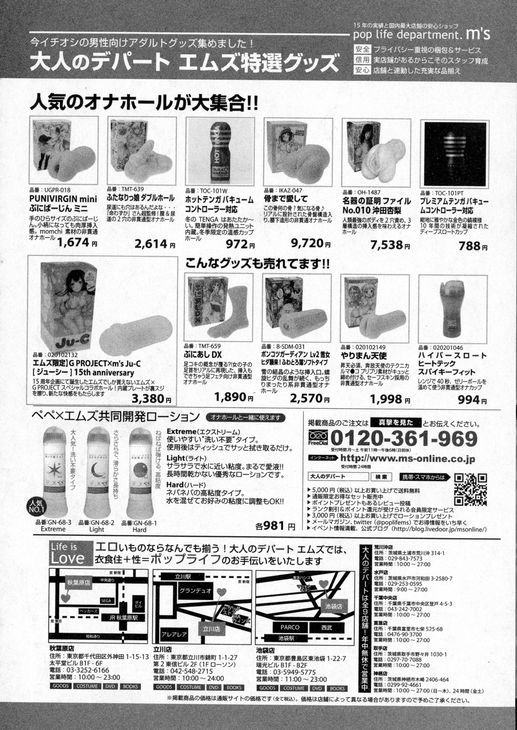 COMIC Shingeki 2016-04 193