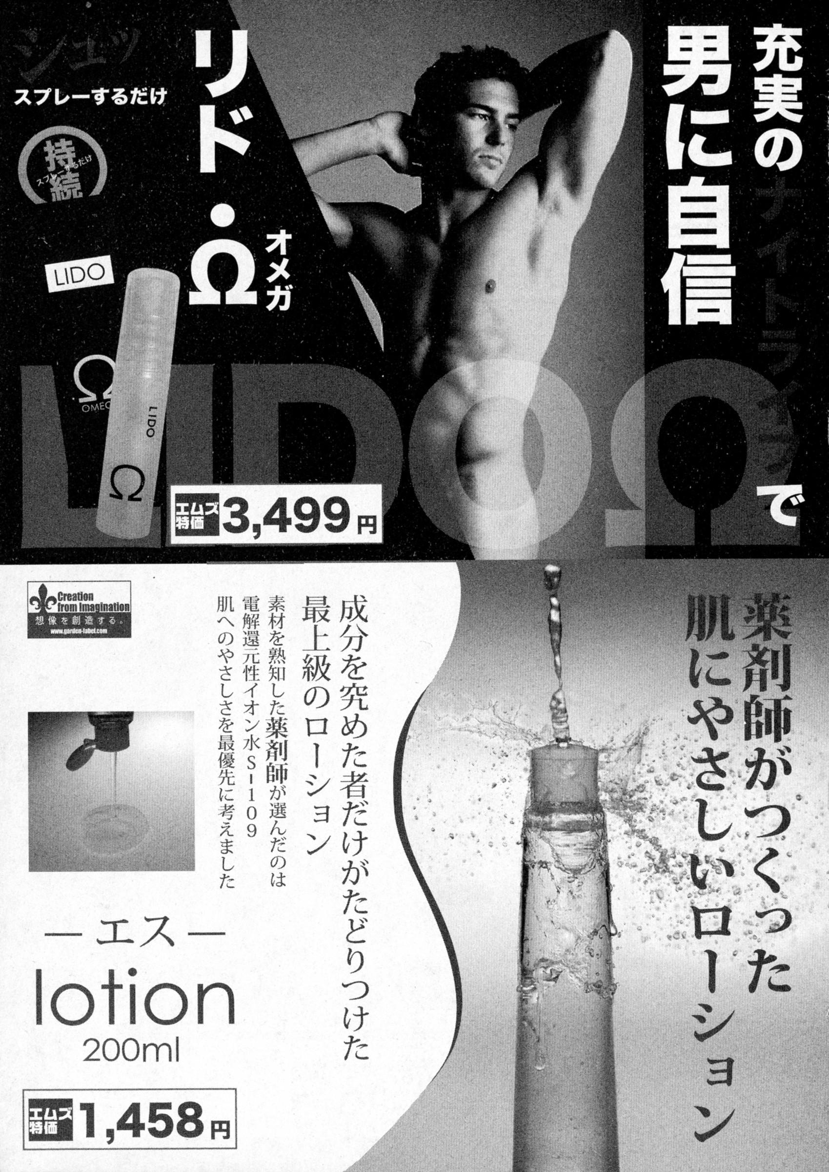COMIC Shingeki 2016-04 194