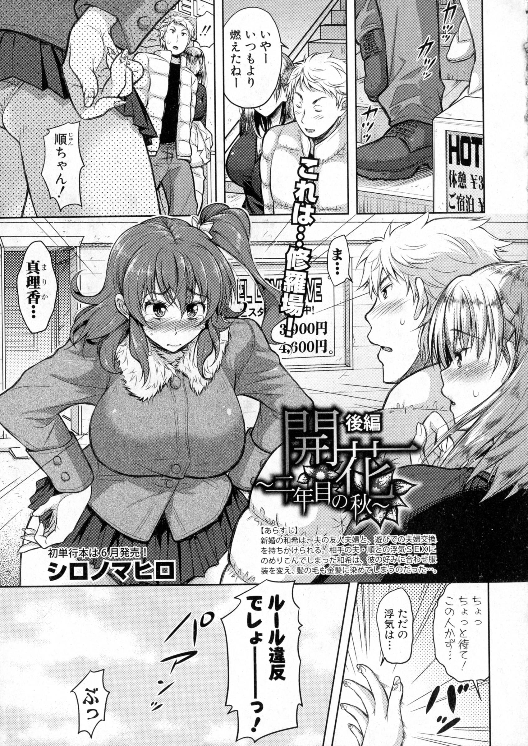 COMIC Shingeki 2016-04 196