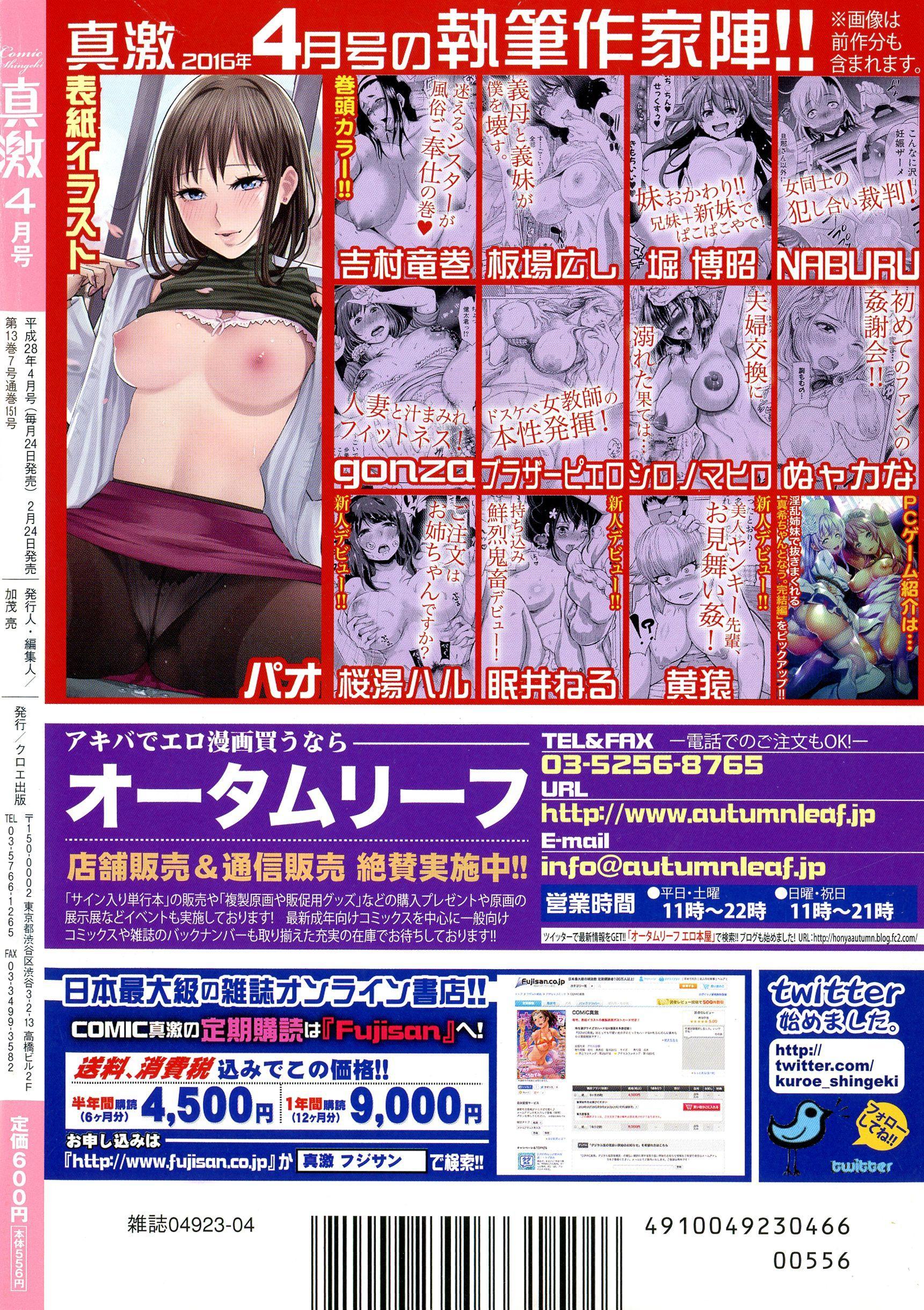 COMIC Shingeki 2016-04 1