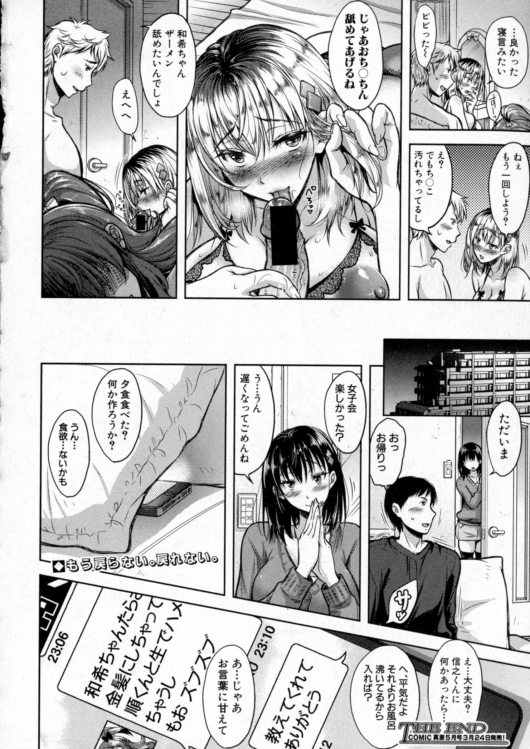 COMIC Shingeki 2016-04 233