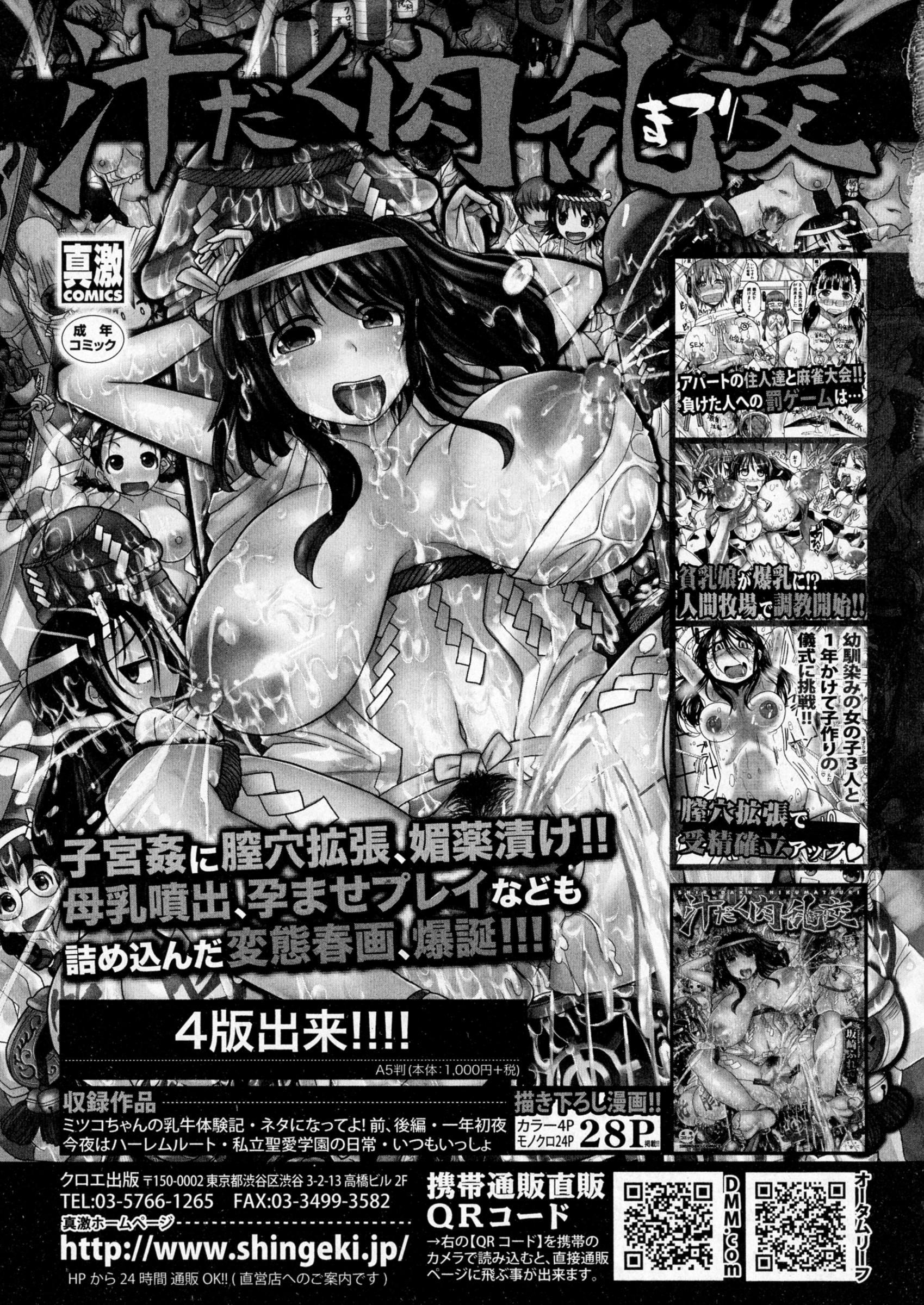 COMIC Shingeki 2016-04 234