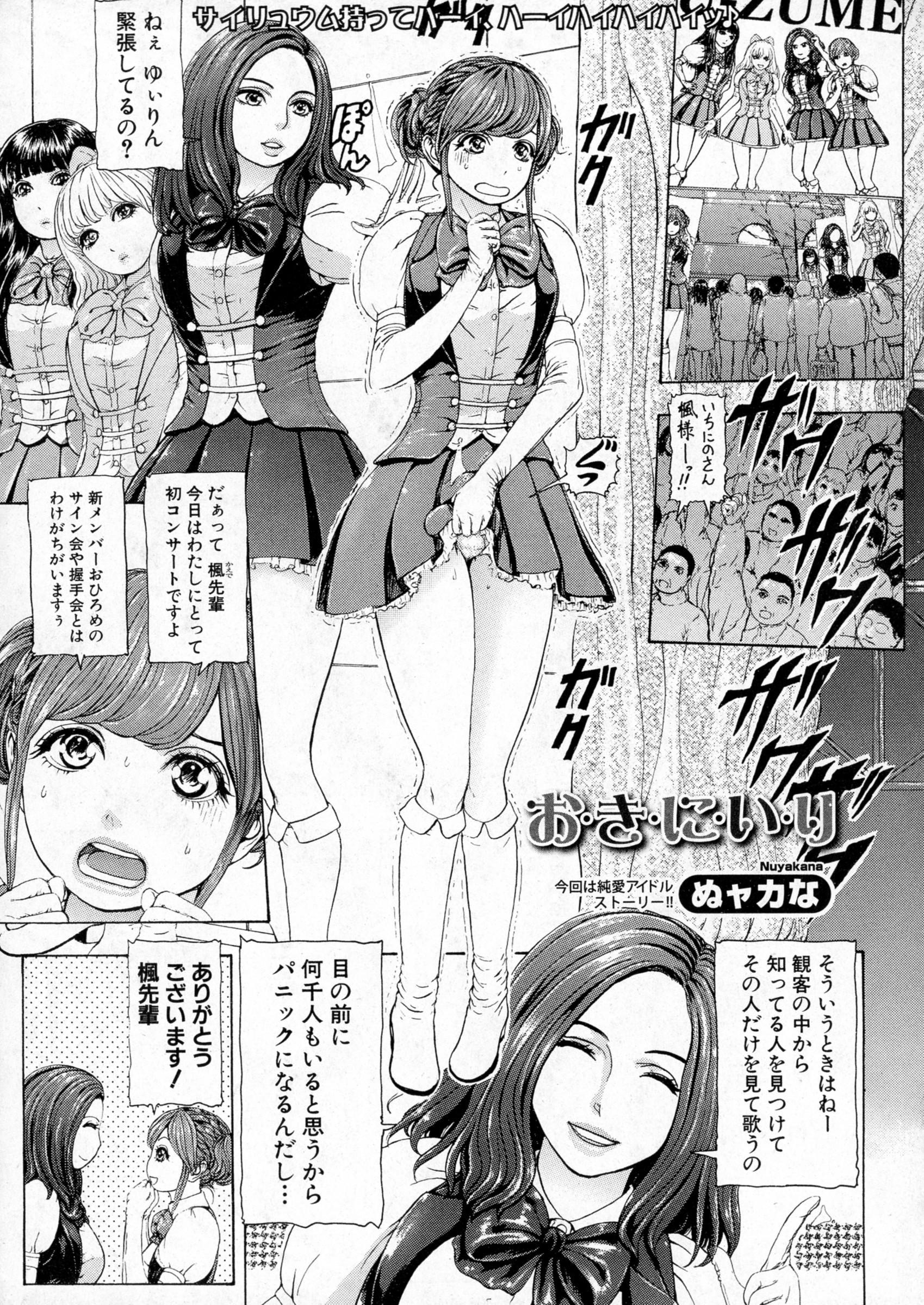 COMIC Shingeki 2016-04 238
