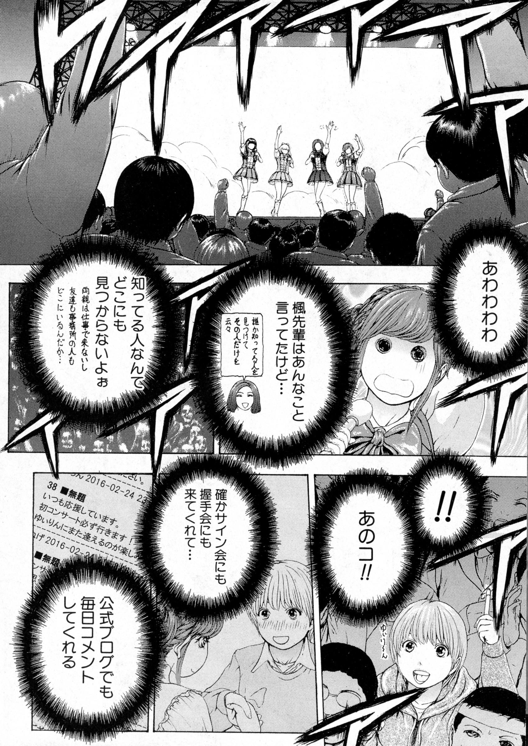 COMIC Shingeki 2016-04 239