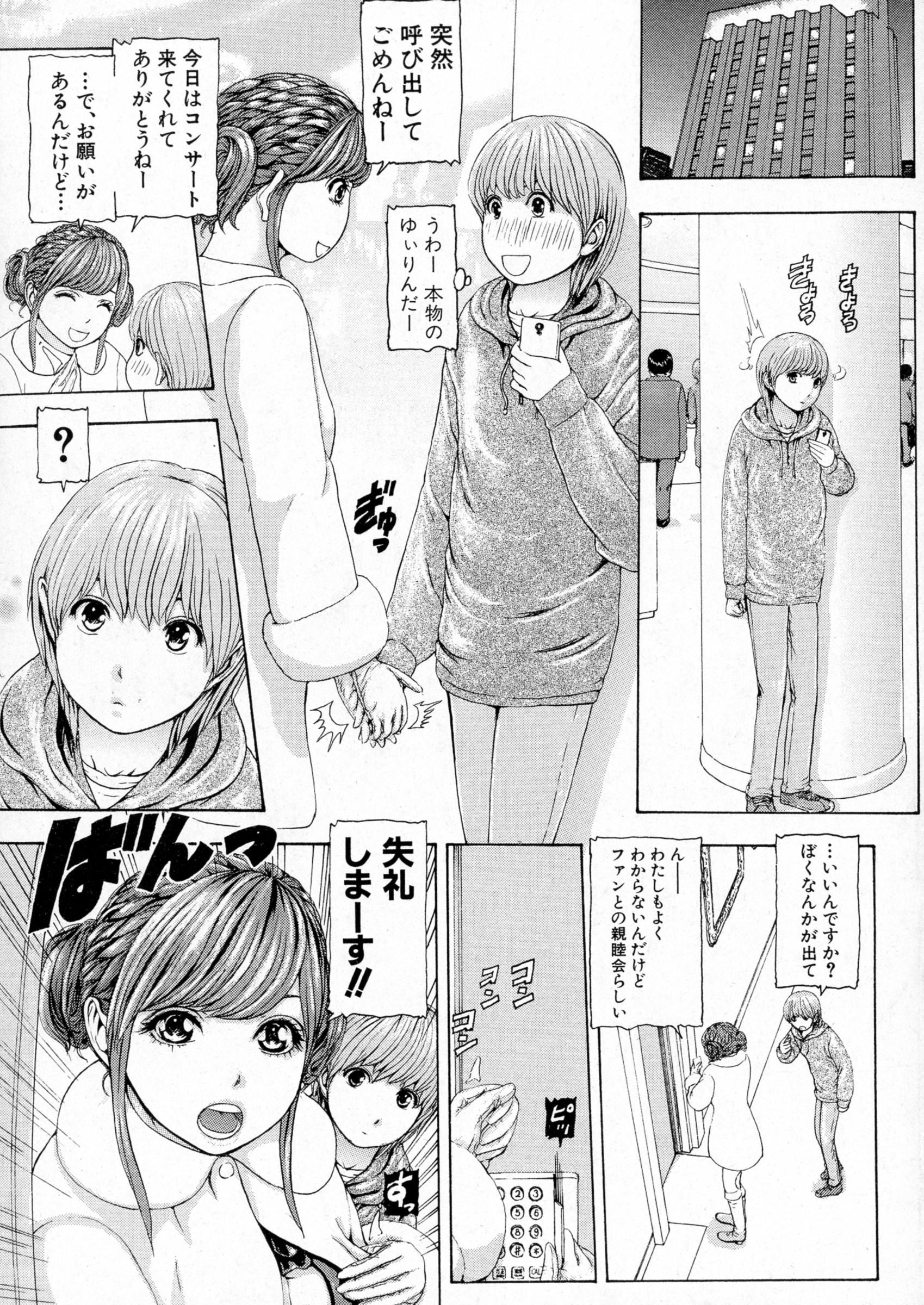 COMIC Shingeki 2016-04 242