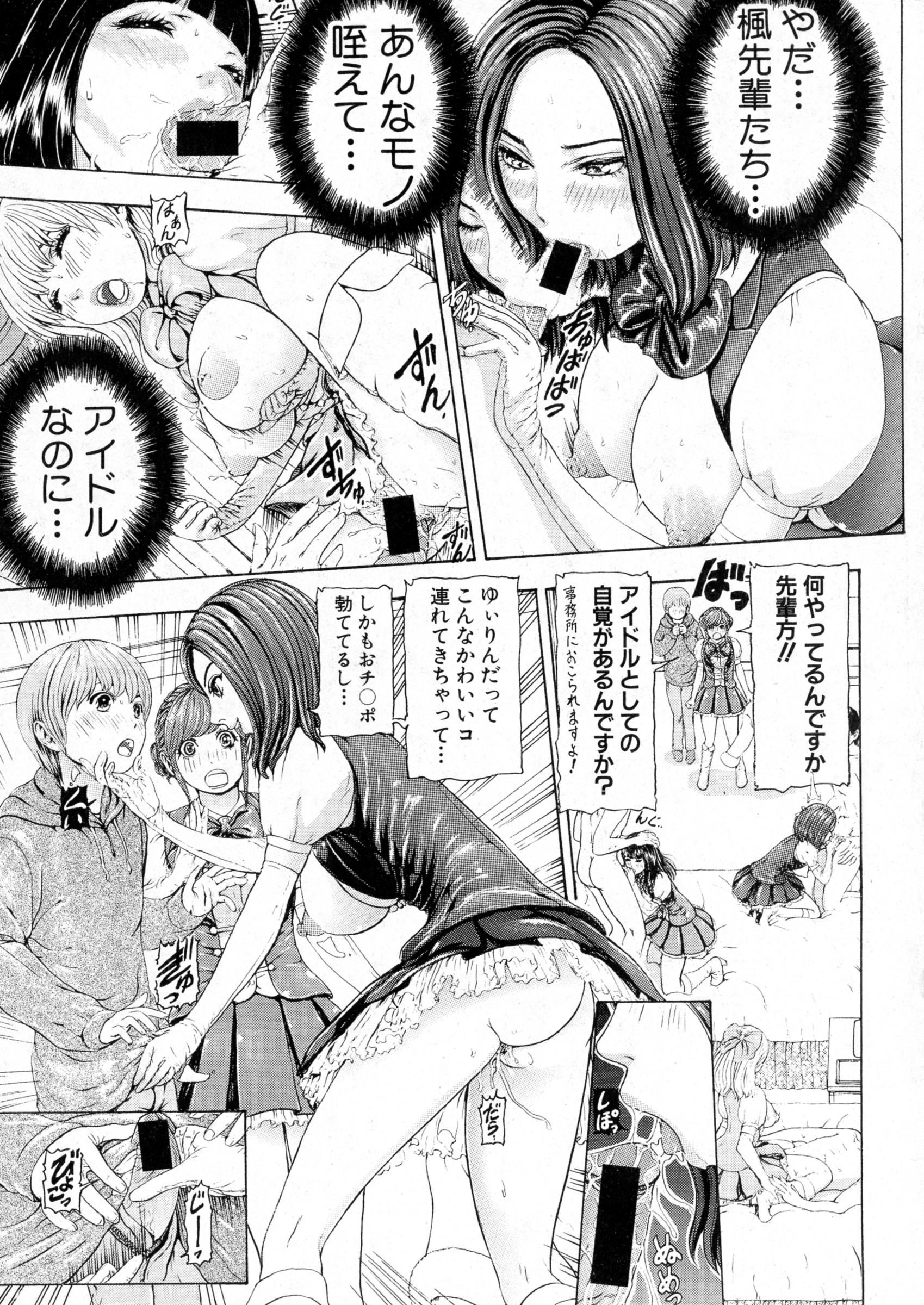 COMIC Shingeki 2016-04 244