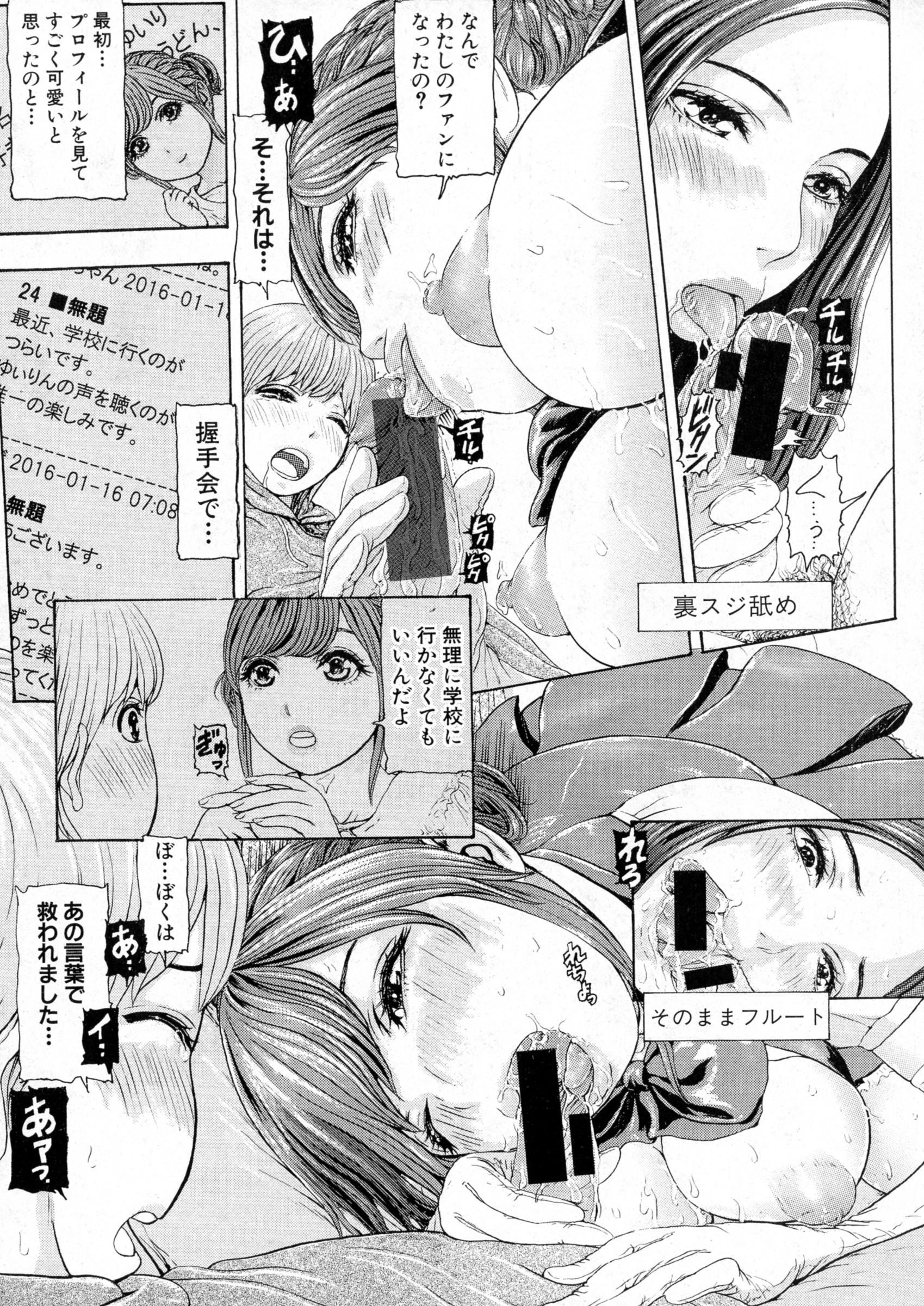 COMIC Shingeki 2016-04 248