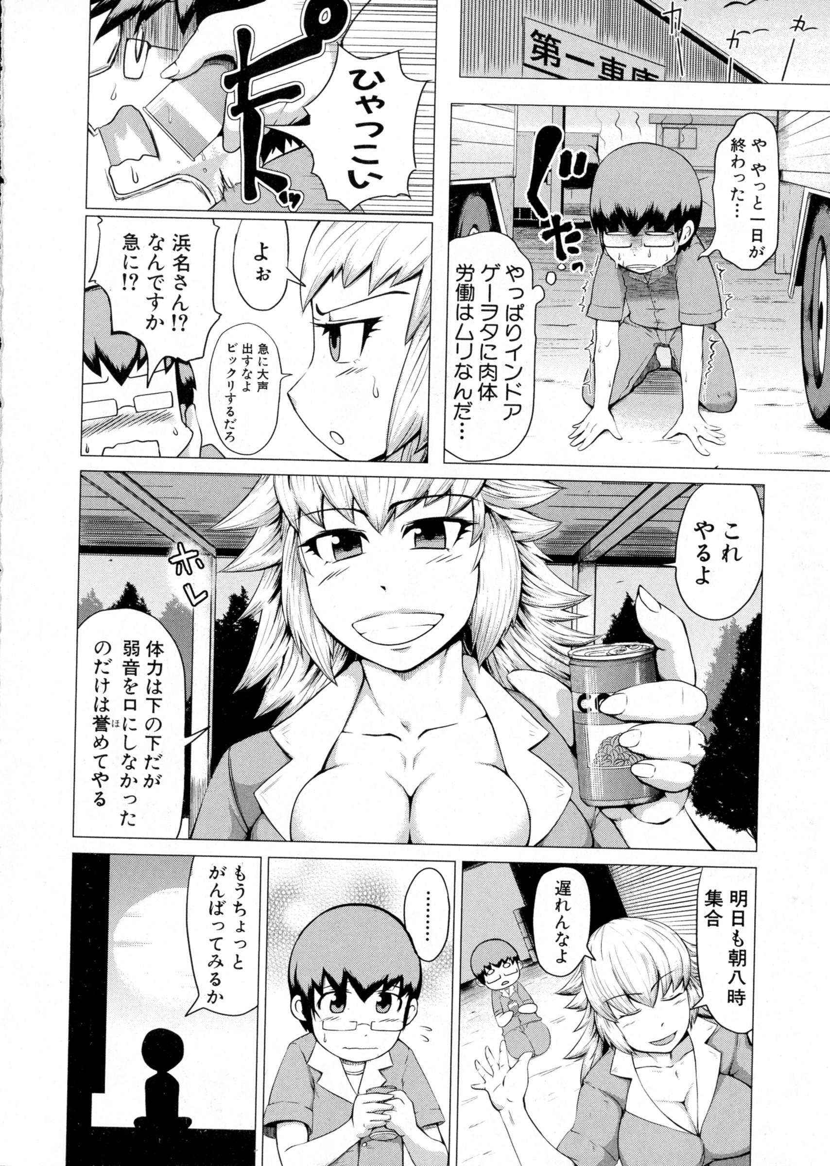 COMIC Shingeki 2016-04 315