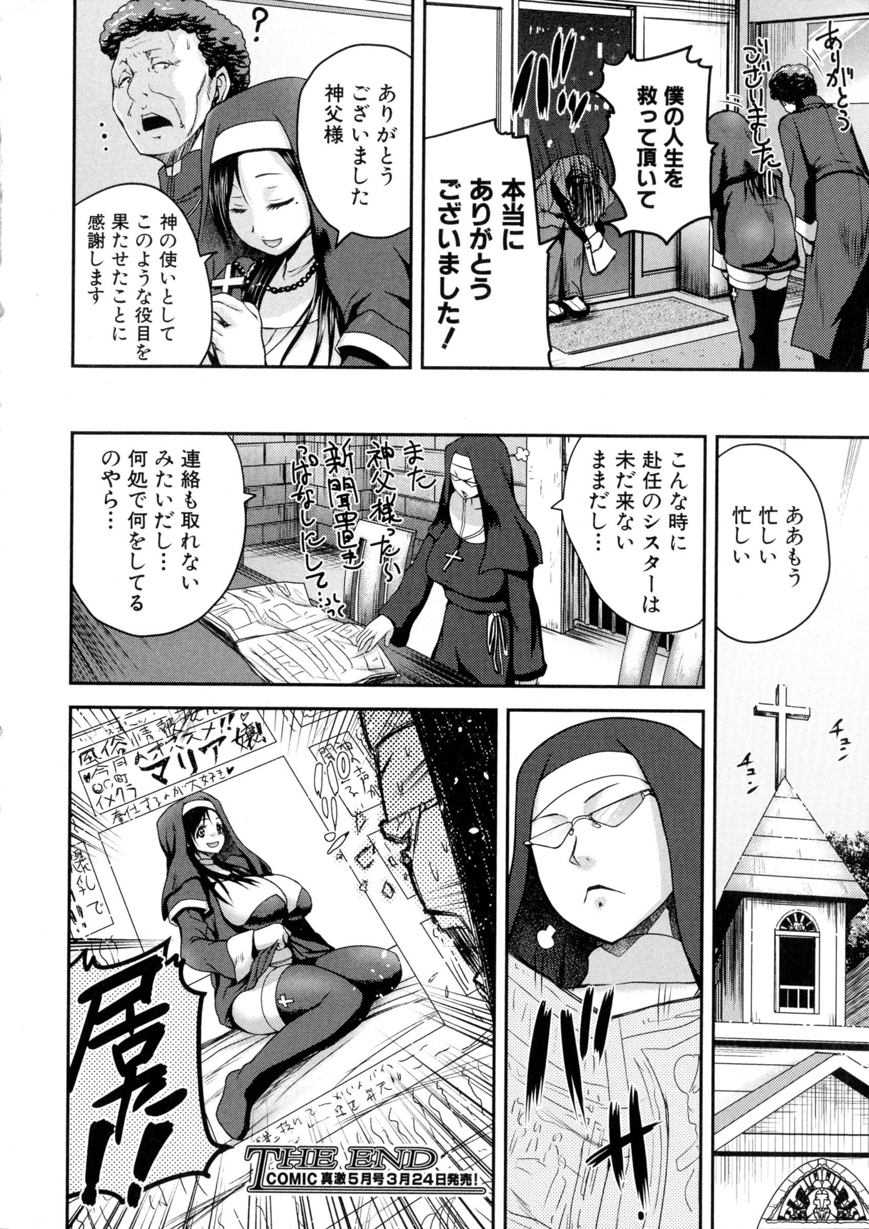 COMIC Shingeki 2016-04 31