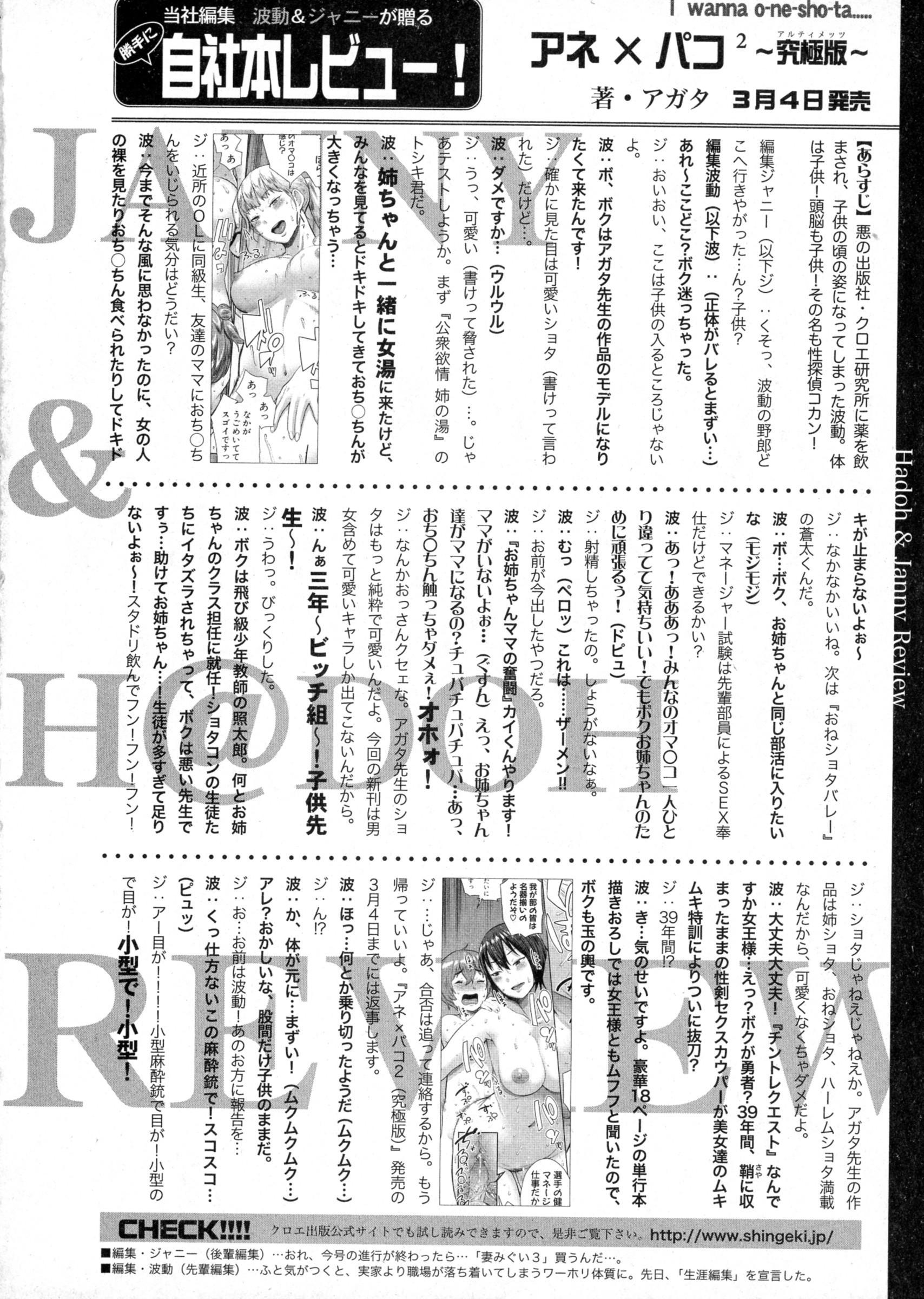 COMIC Shingeki 2016-04 339