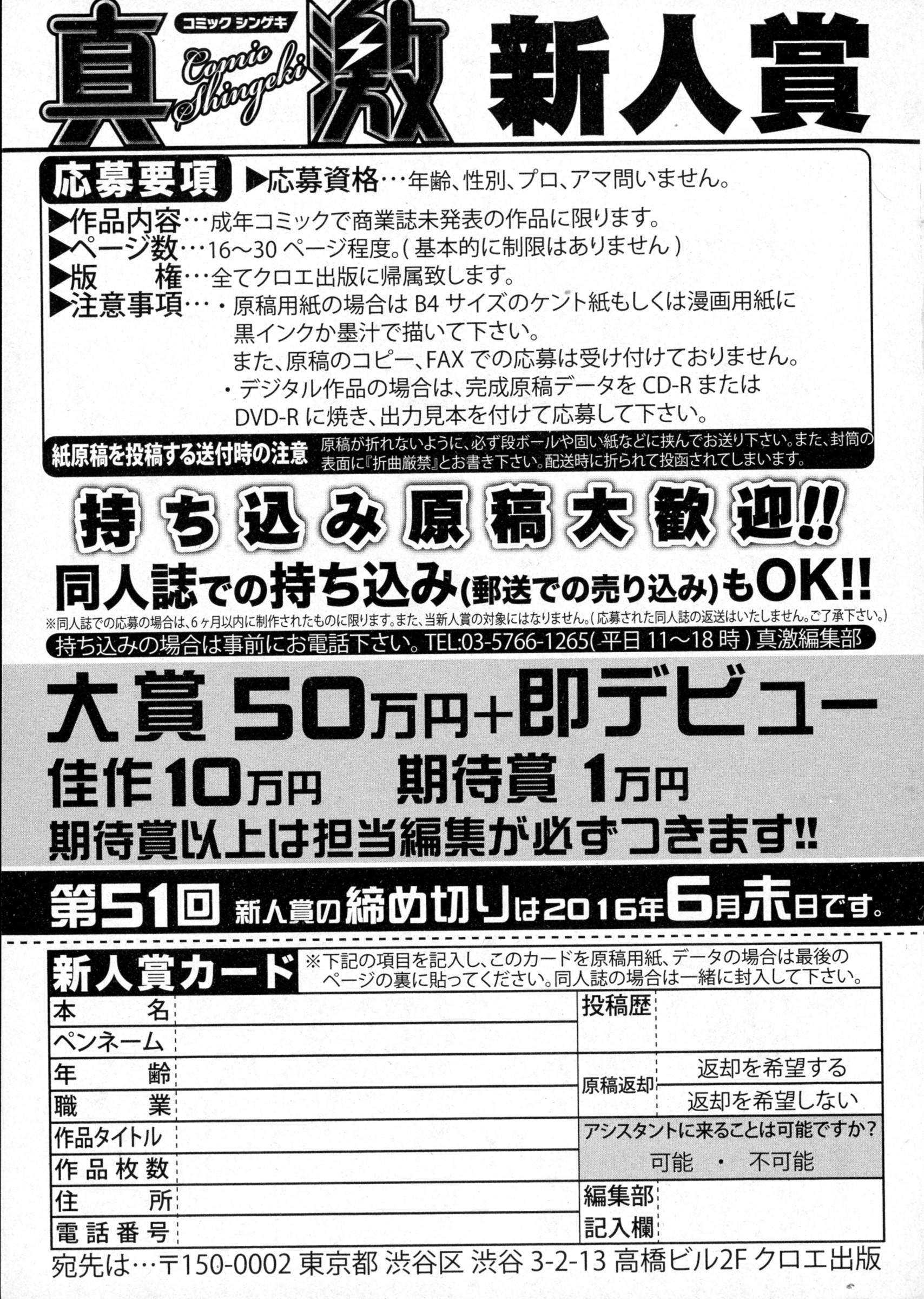 COMIC Shingeki 2016-04 342