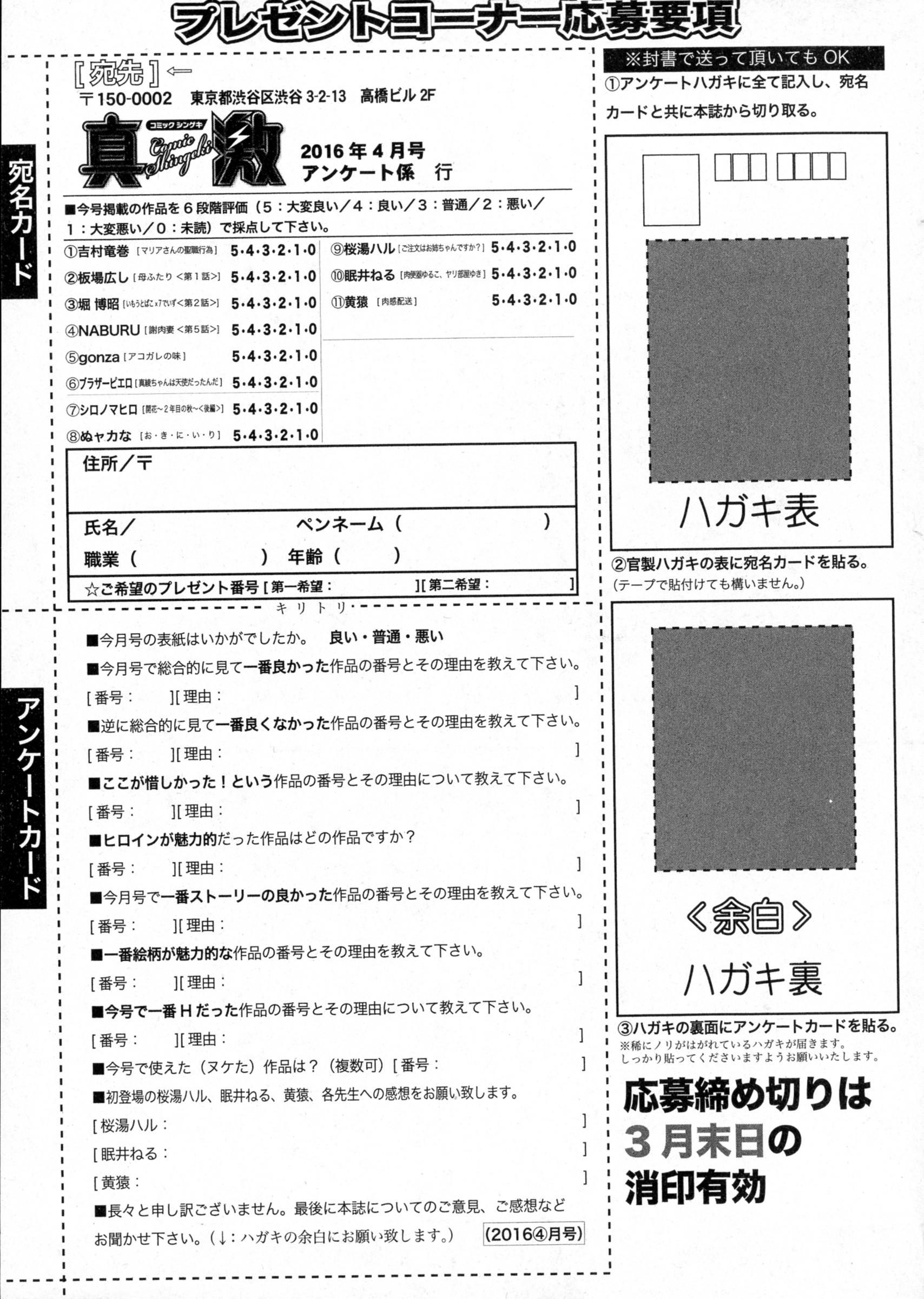 COMIC Shingeki 2016-04 346