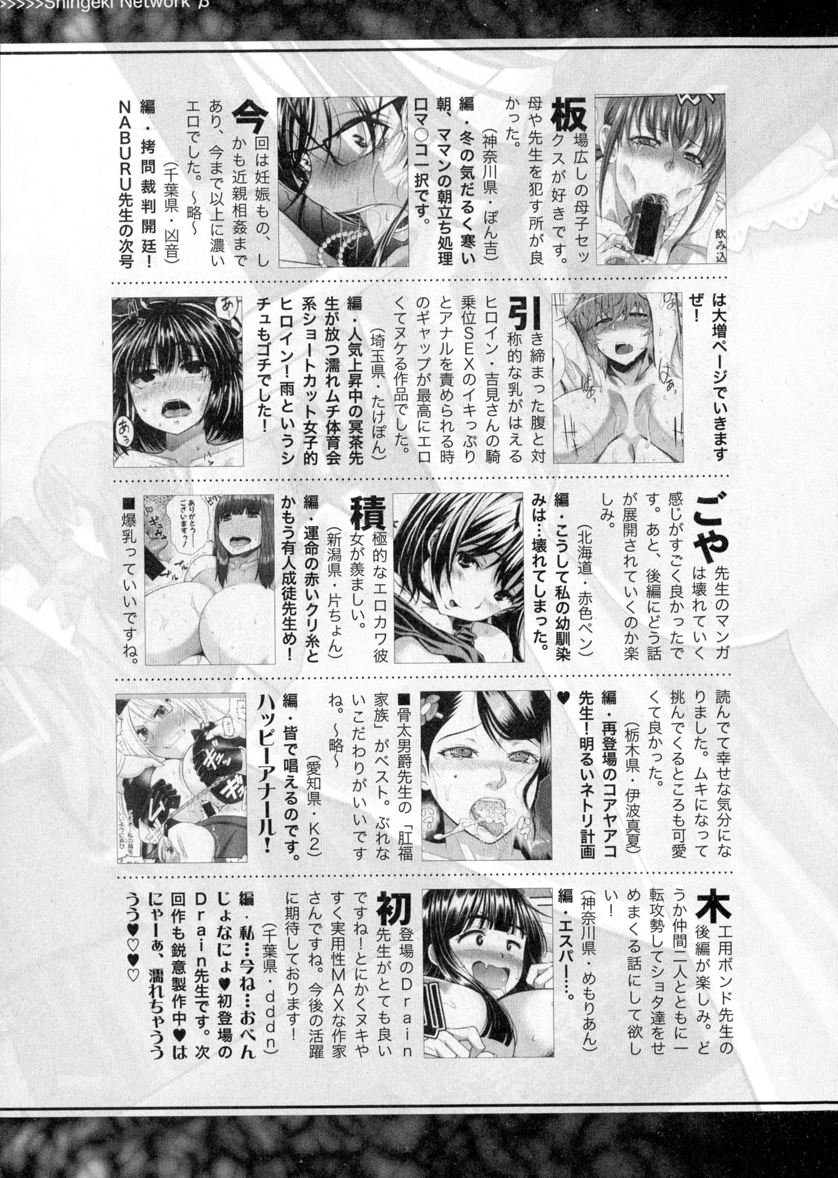 COMIC Shingeki 2016-04 348