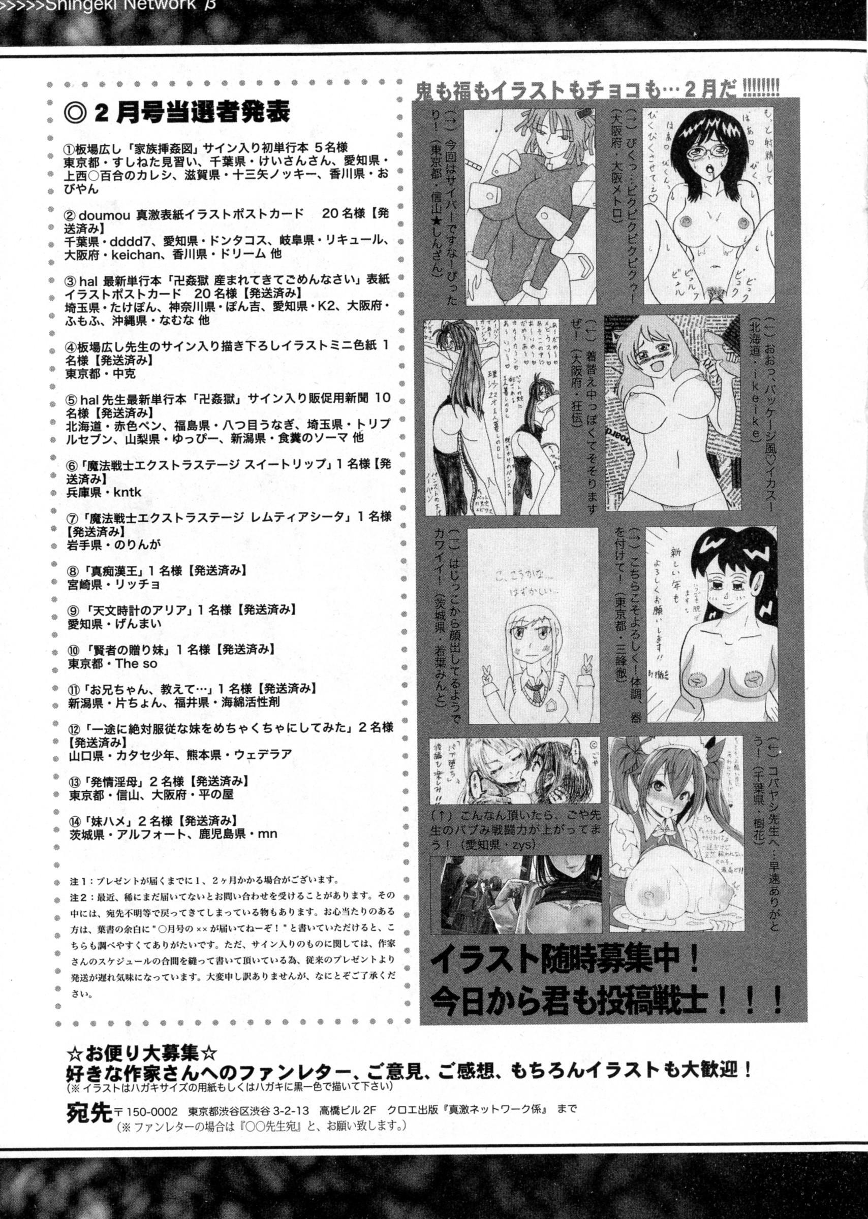 COMIC Shingeki 2016-04 350