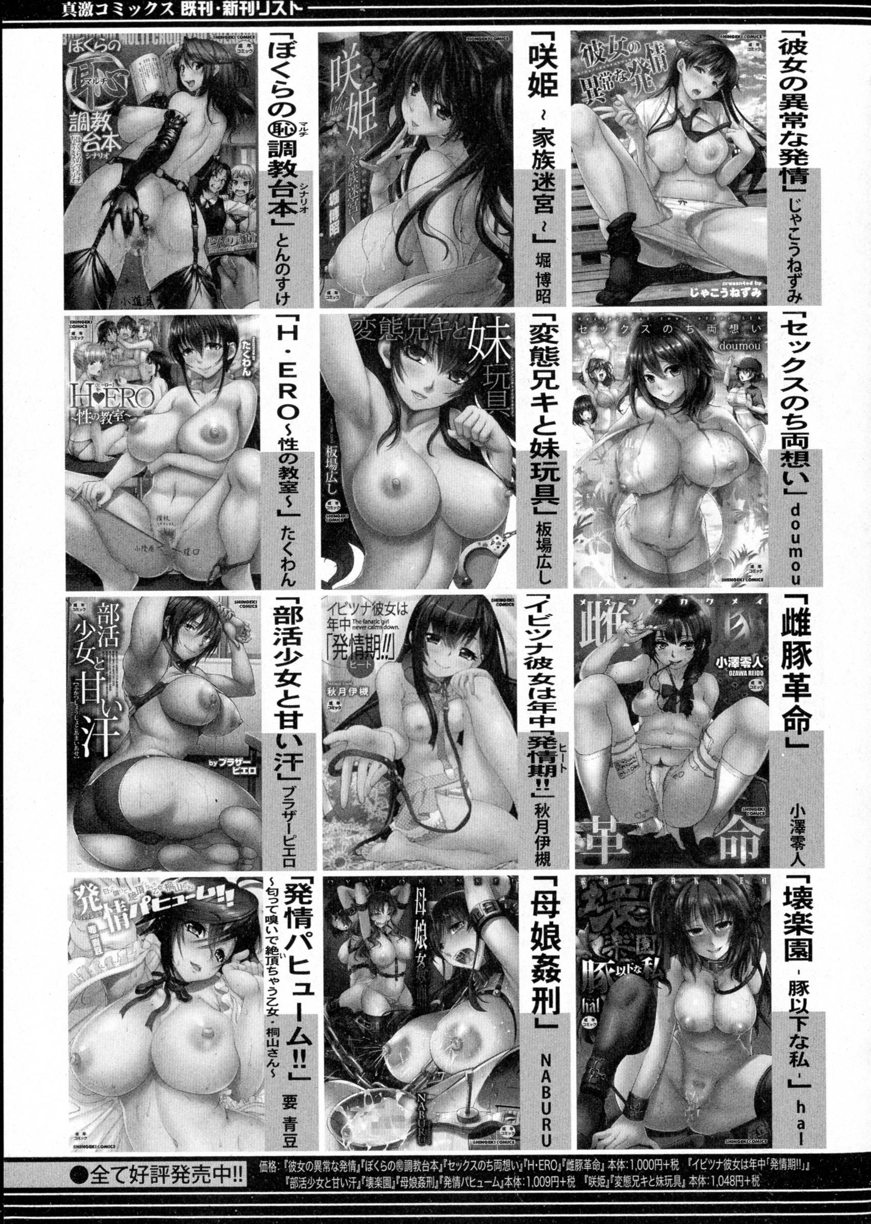 COMIC Shingeki 2016-04 354