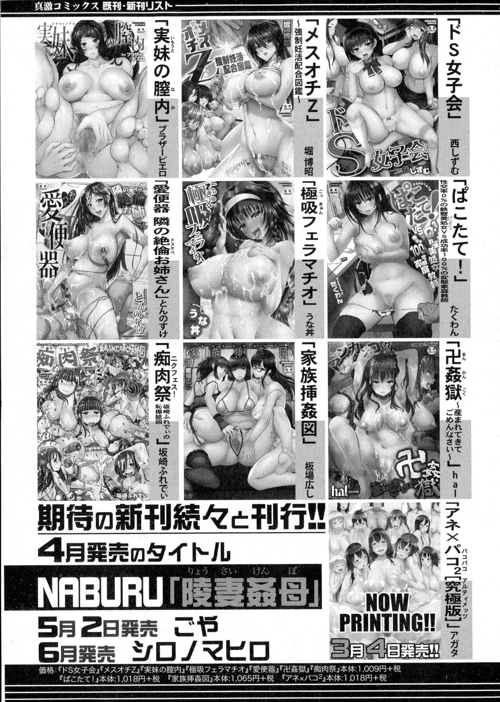 COMIC Shingeki 2016-04 356