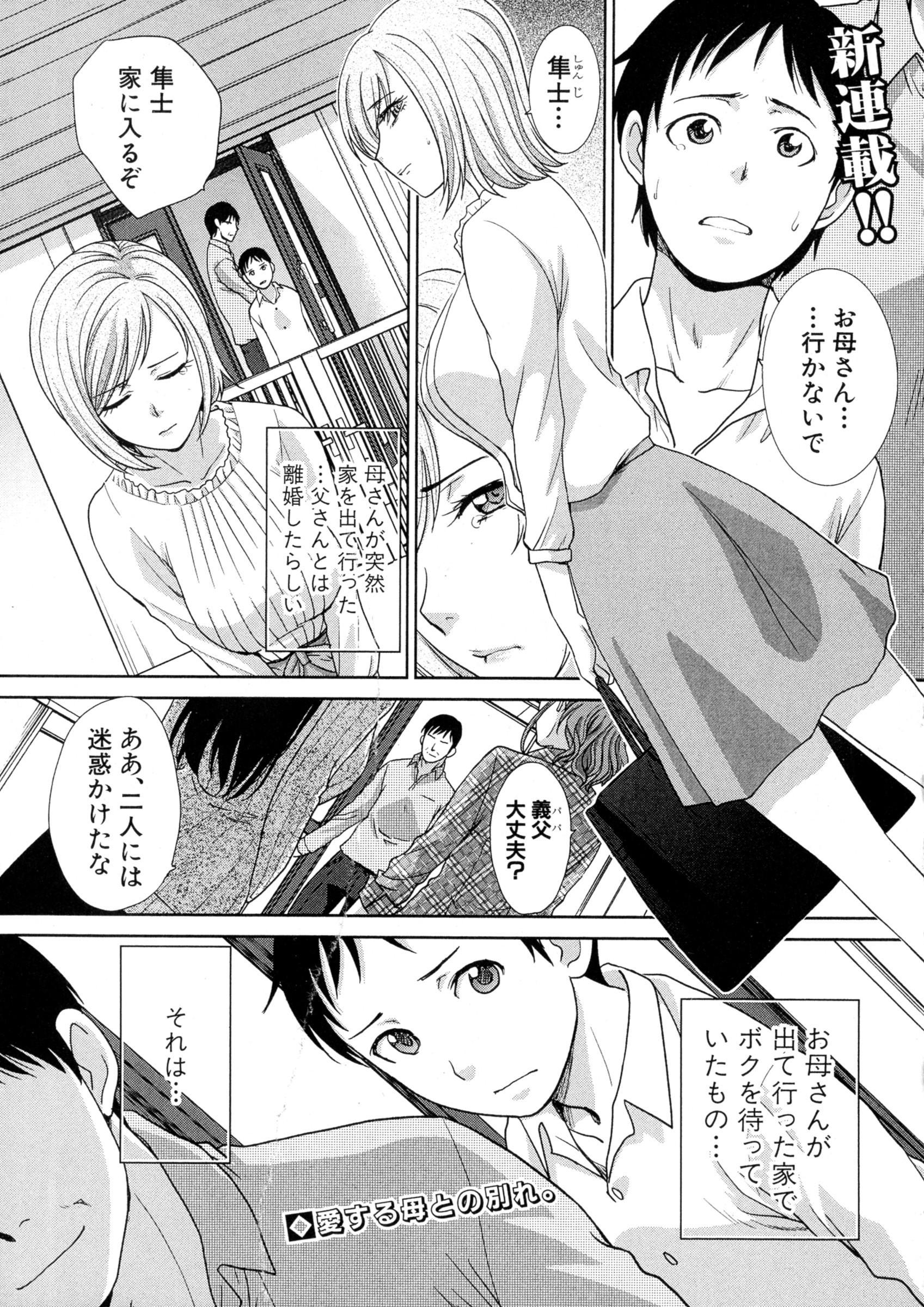COMIC Shingeki 2016-04 36