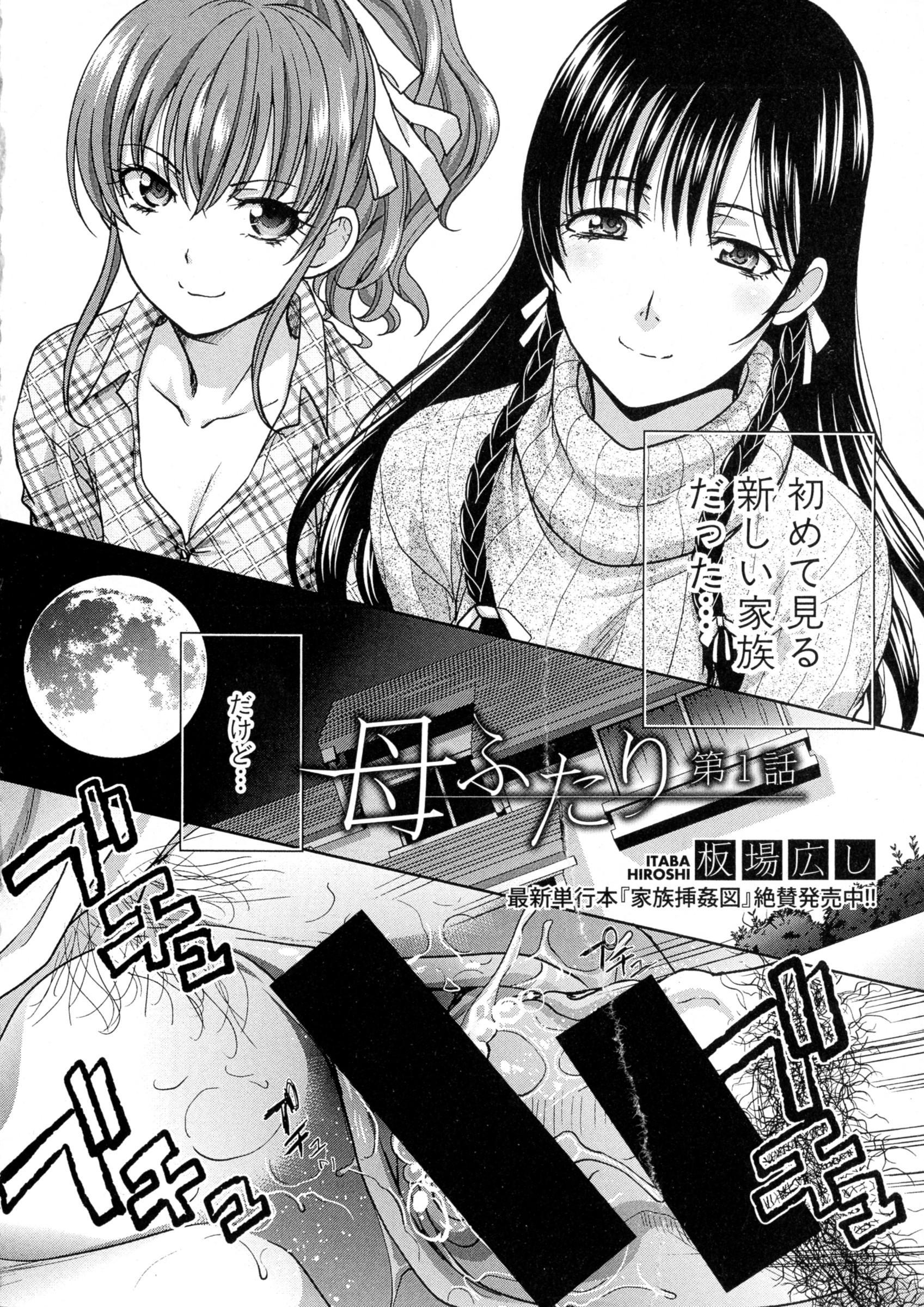 COMIC Shingeki 2016-04 37