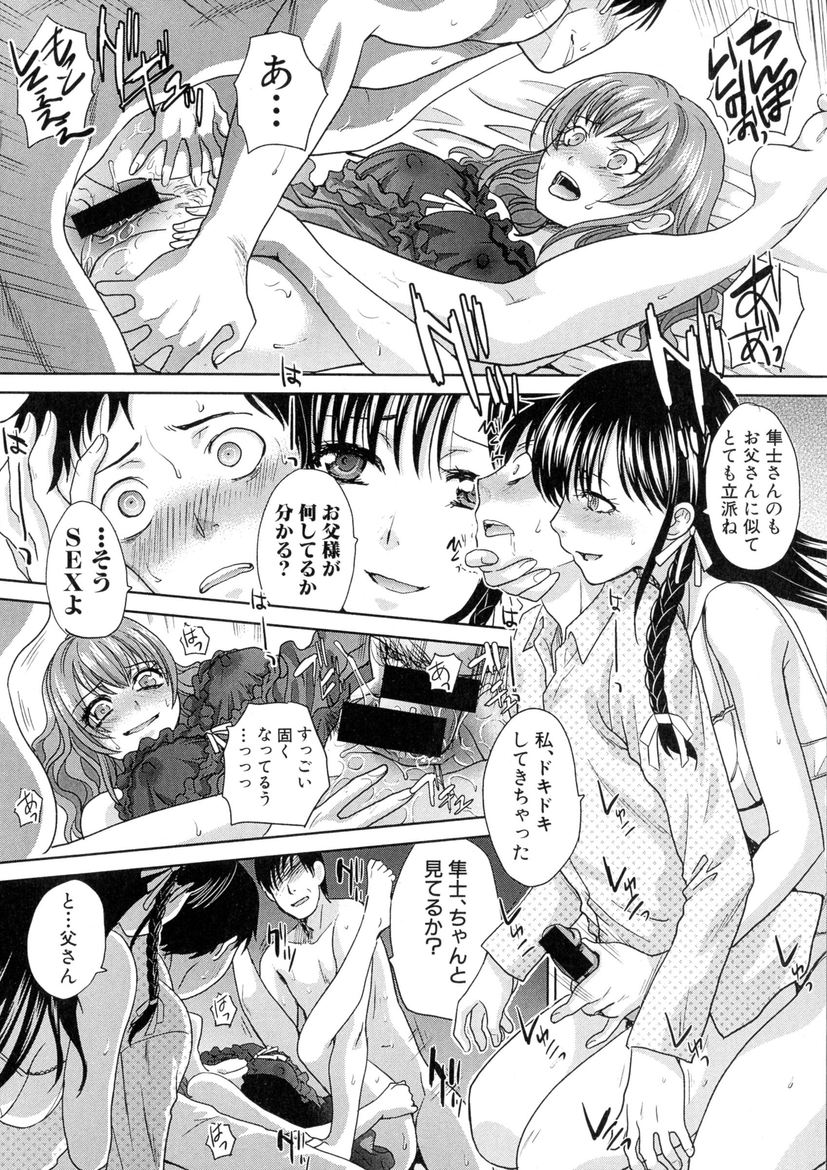 COMIC Shingeki 2016-04 39