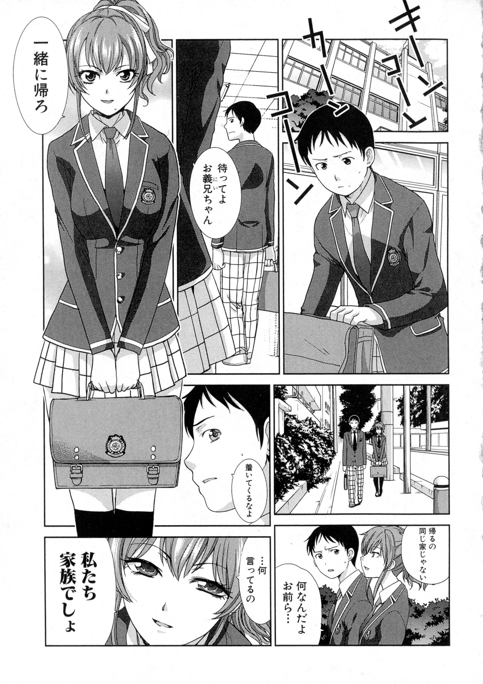 COMIC Shingeki 2016-04 48