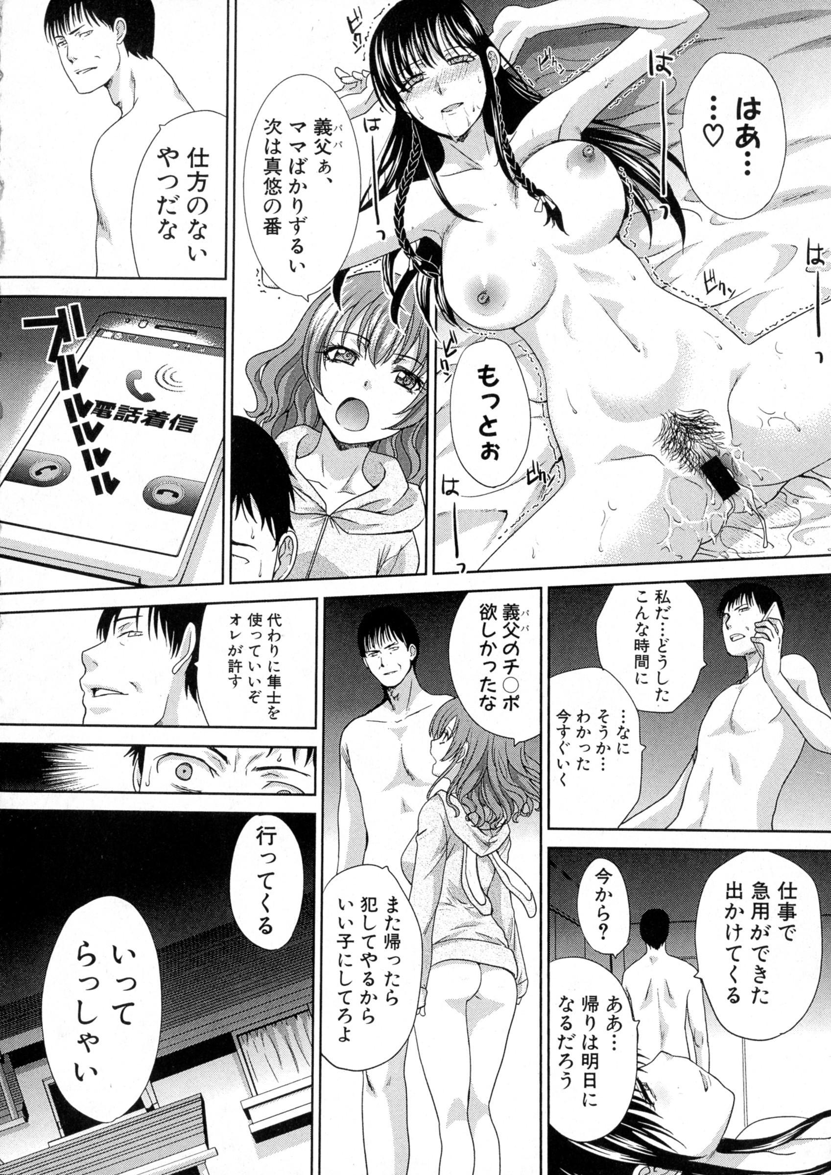 COMIC Shingeki 2016-04 51