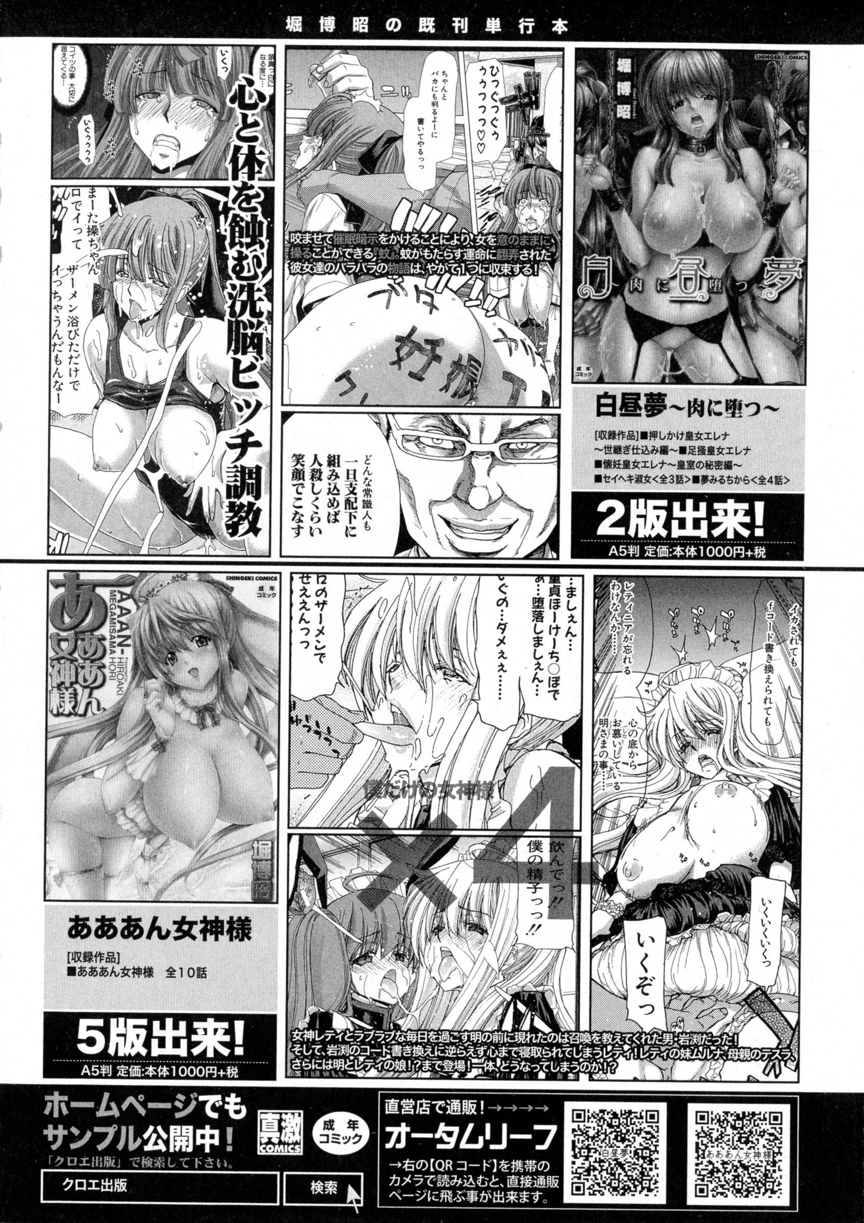 COMIC Shingeki 2016-04 63