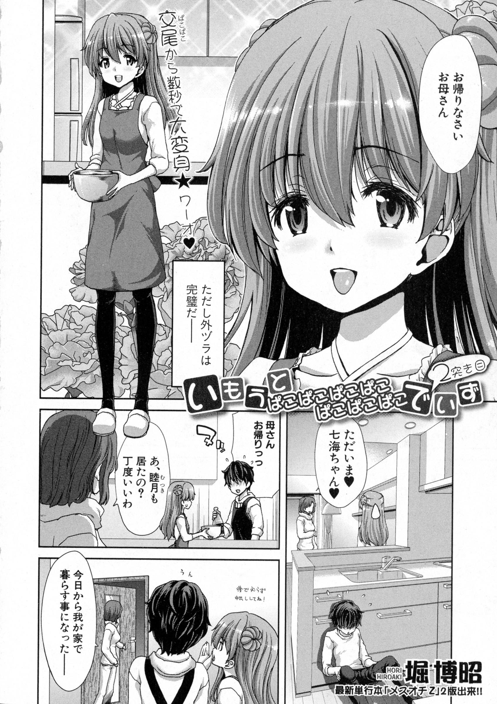 COMIC Shingeki 2016-04 65