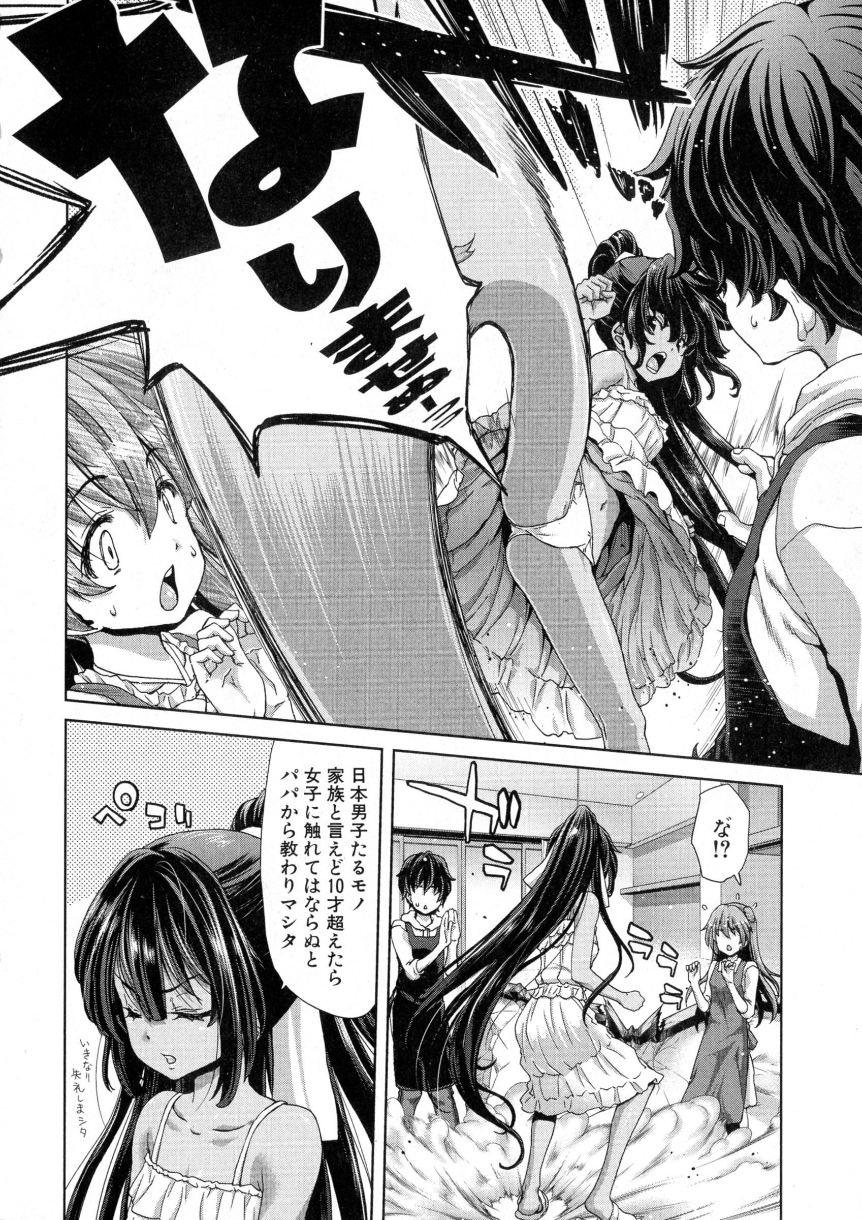 COMIC Shingeki 2016-04 67