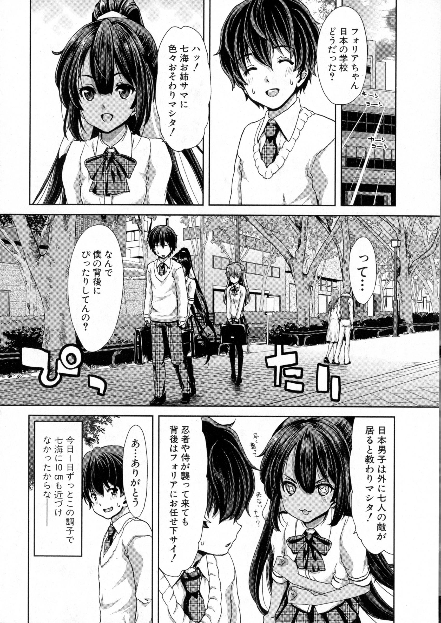 COMIC Shingeki 2016-04 69