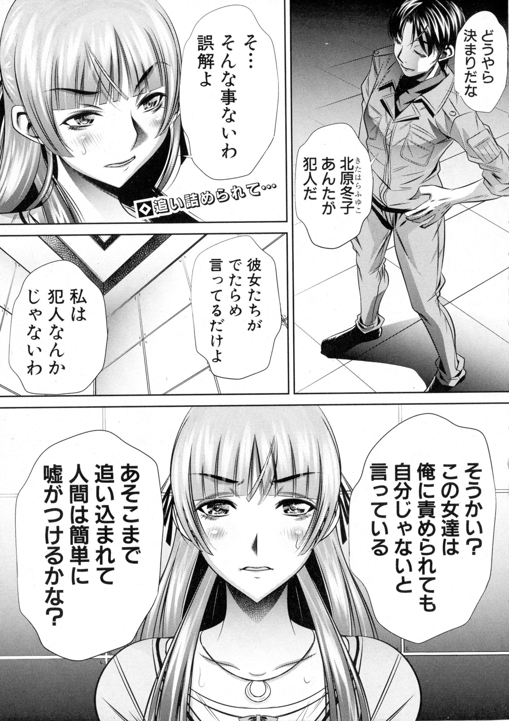 COMIC Shingeki 2016-04 92