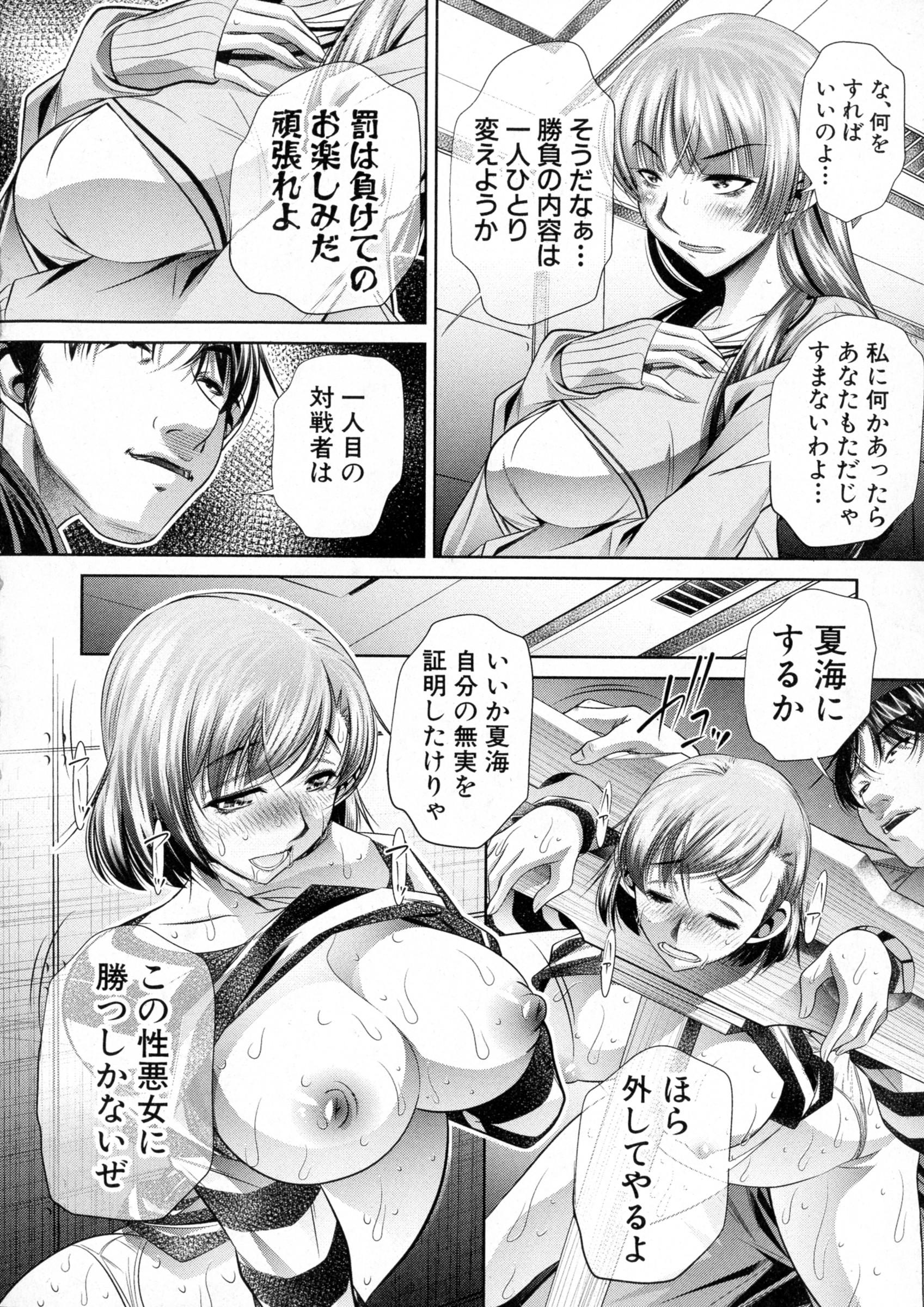 COMIC Shingeki 2016-04 97