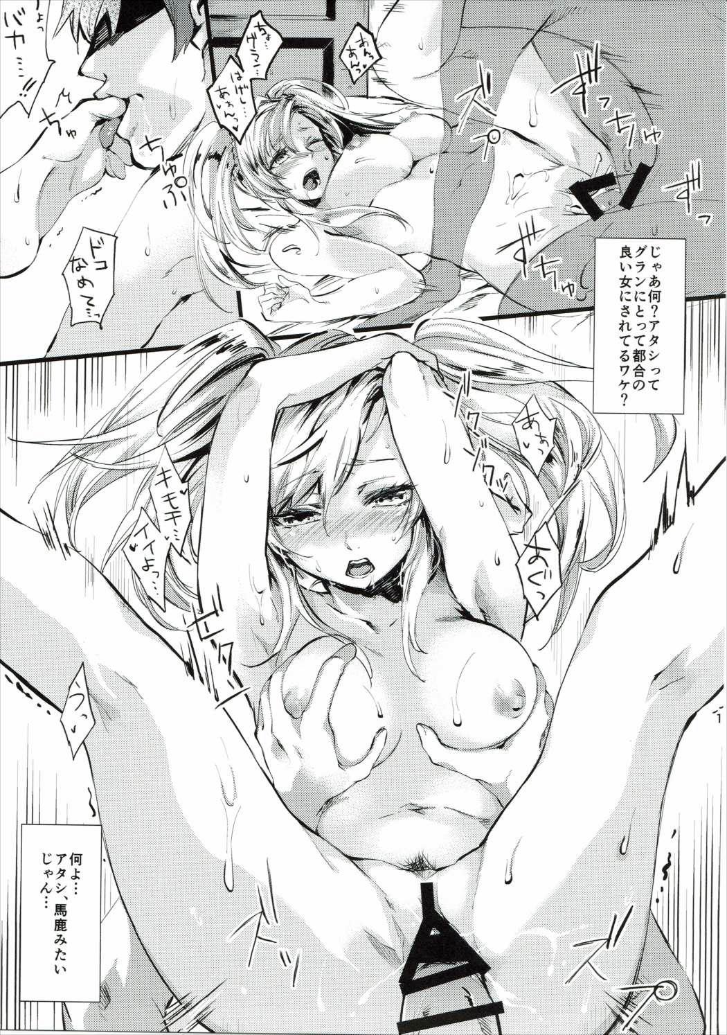 Zeta-chan ni Prominence Aibu 13