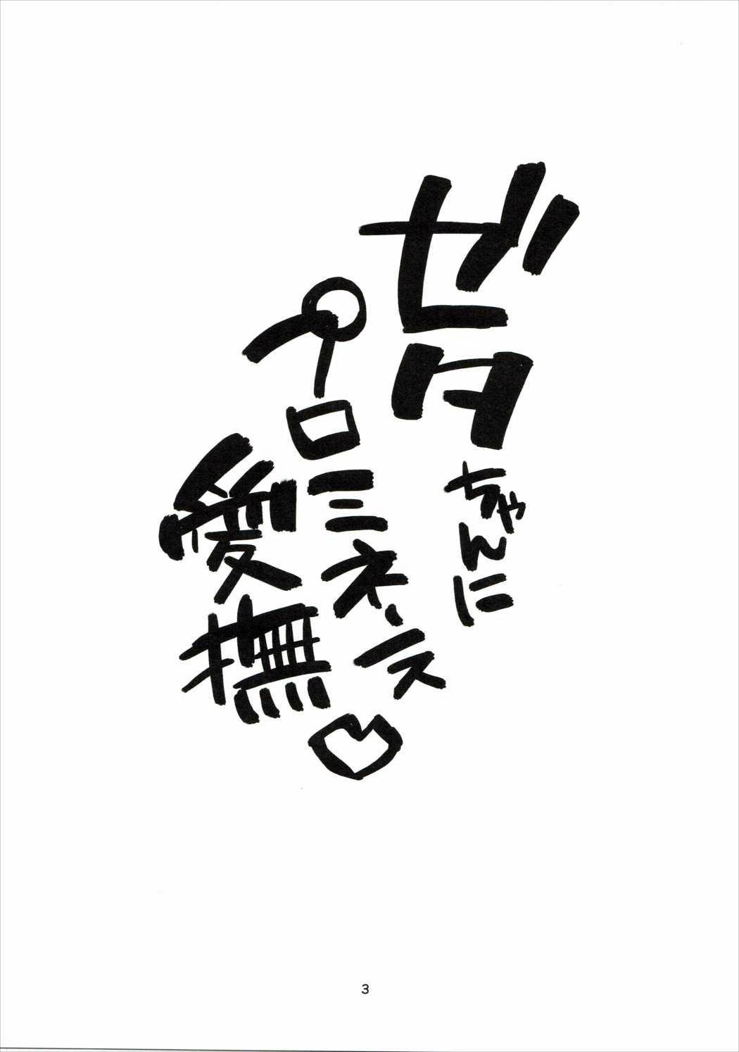 Zeta-chan ni Prominence Aibu 1