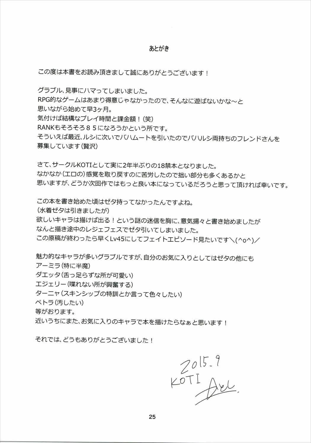 Zeta-chan ni Prominence Aibu 23