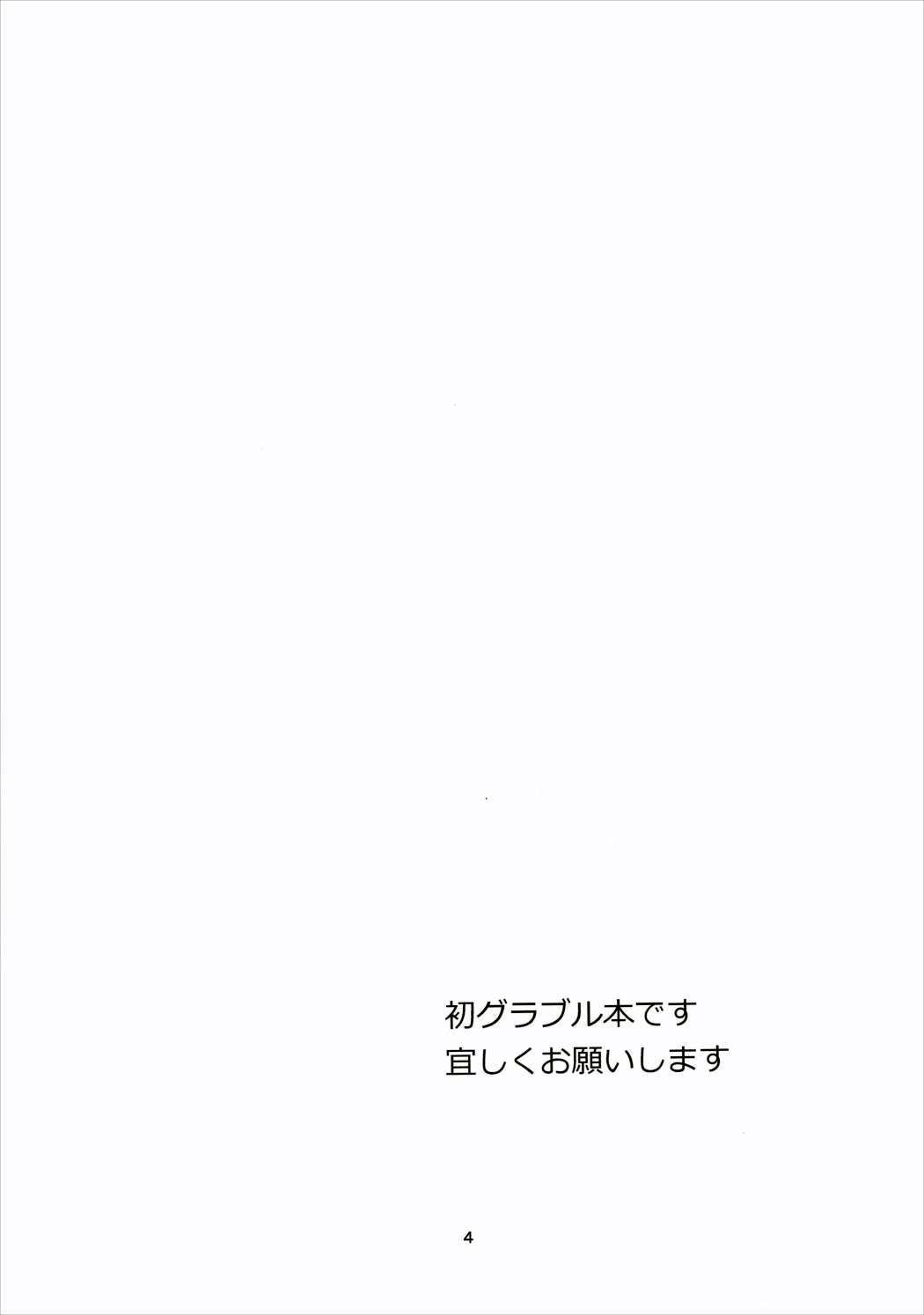 Zeta-chan ni Prominence Aibu 2