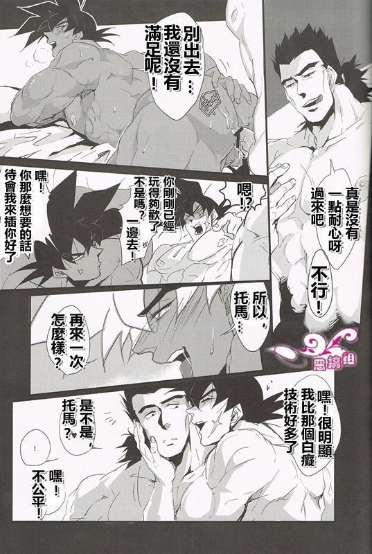 Shinsen Retasu wo Naburu dake no Kantan na Oshigoto desu 16