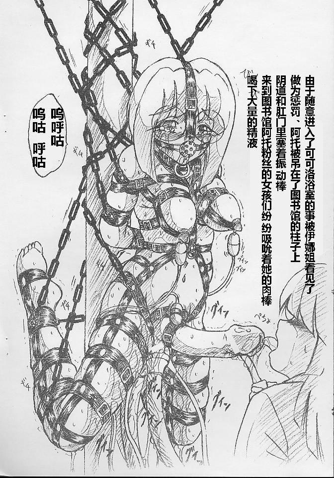 びびあん別冊.4(有条色狼汉化) 9