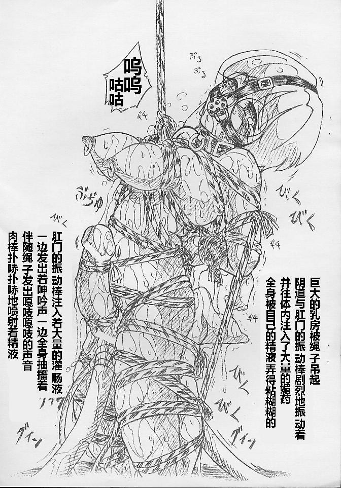 びびあん別冊.4(有条色狼汉化) 10