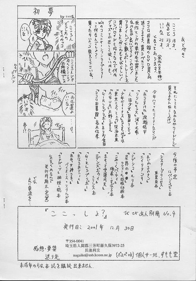 びびあん別冊.4(有条色狼汉化) 11