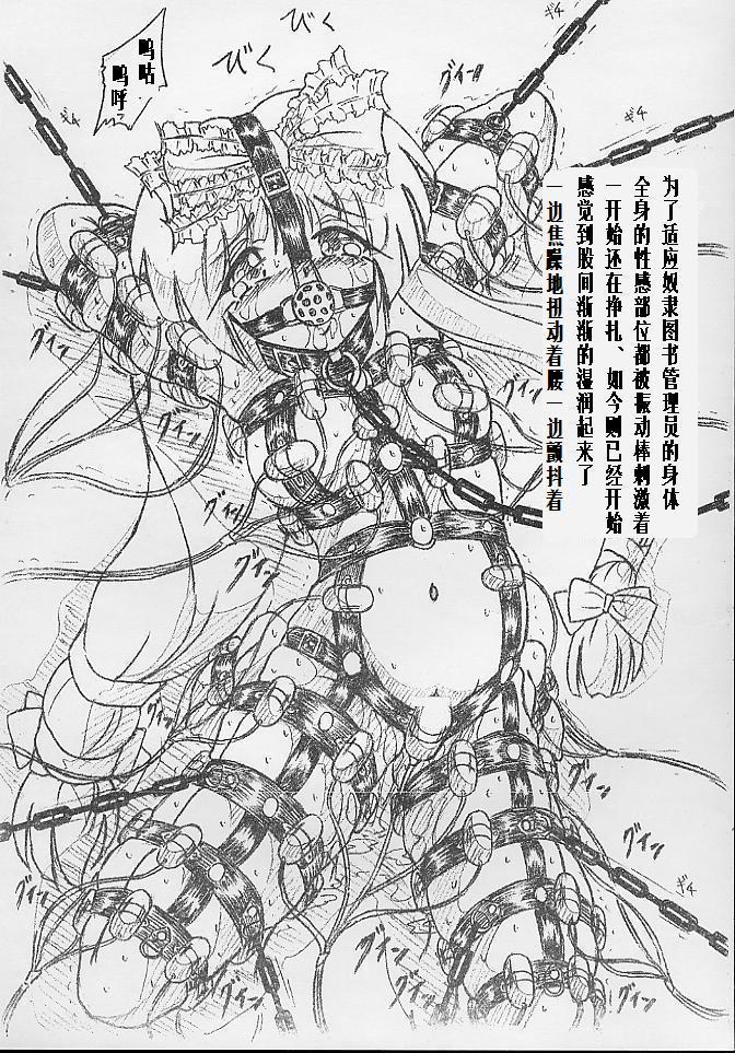 びびあん別冊.4(有条色狼汉化) 1