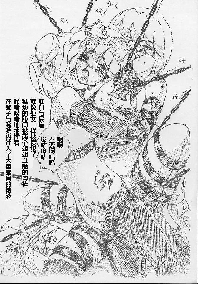 びびあん別冊.4(有条色狼汉化) 8