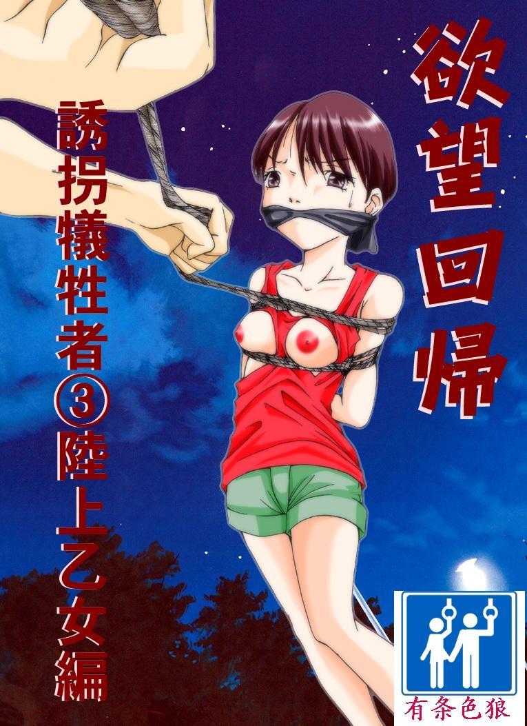 Yokubou Kaiki Dai 179 Shou 0