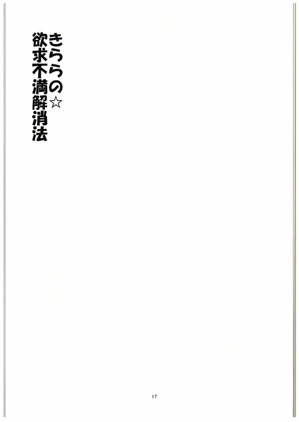 Kirara no Yokkyuu Fuman Kaishouhou 15